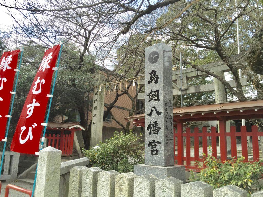【鳥飼八幡宮(福岡県)の御朱印】婚活イベントをする縁結びの神社