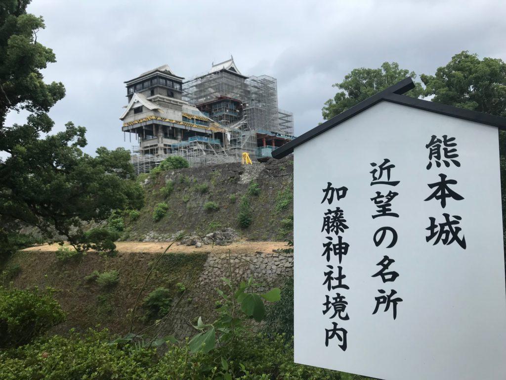 【加藤神社(熊本)御朱印】加藤清正縁の神社は熊本城フォトスポット!
