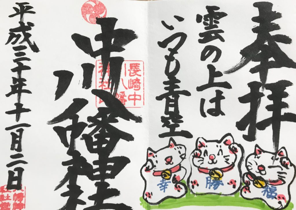 【中川八幡神社(長崎)御朱印】可愛すぎる猫の珍しい見開きご朱印