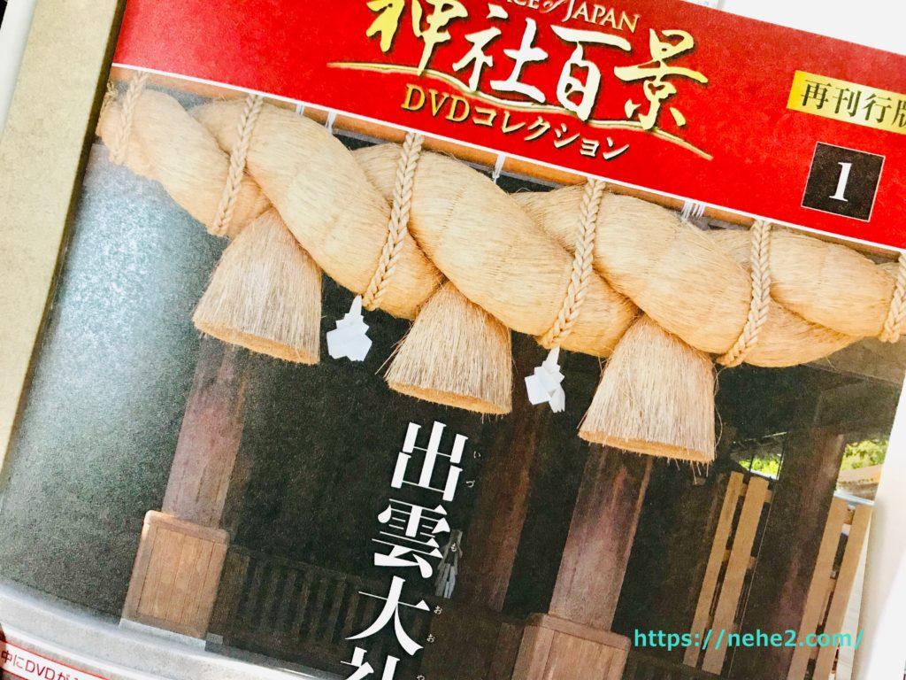 デアゴスティーニ「神社百景DVDコレクション」を購入してみた!