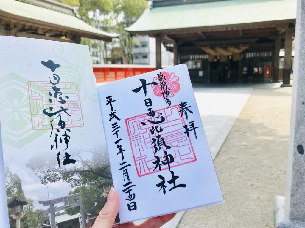 【十日恵比寿神社(福岡)御朱印】博多にご鎮座する商売繁盛の神様