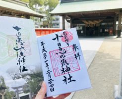 博多区で御朱印巡り_商売繁盛の十日恵比寿神社