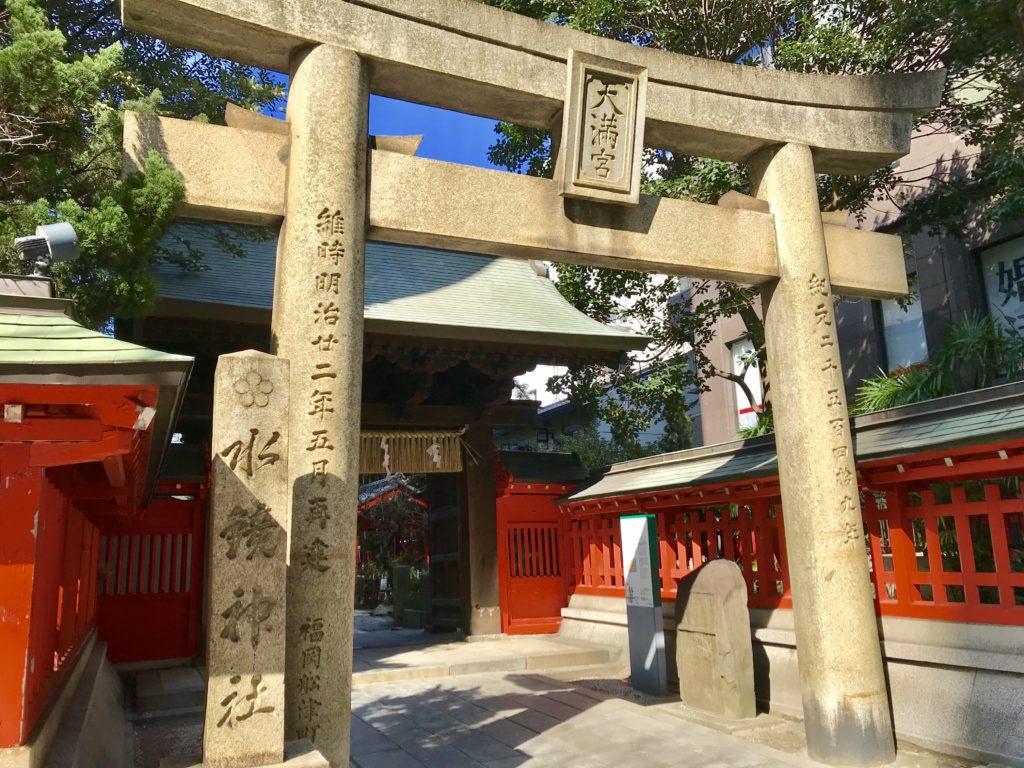 【水鏡天満宮(福岡)御朱印】天神の由来となった福岡城鬼門の神社