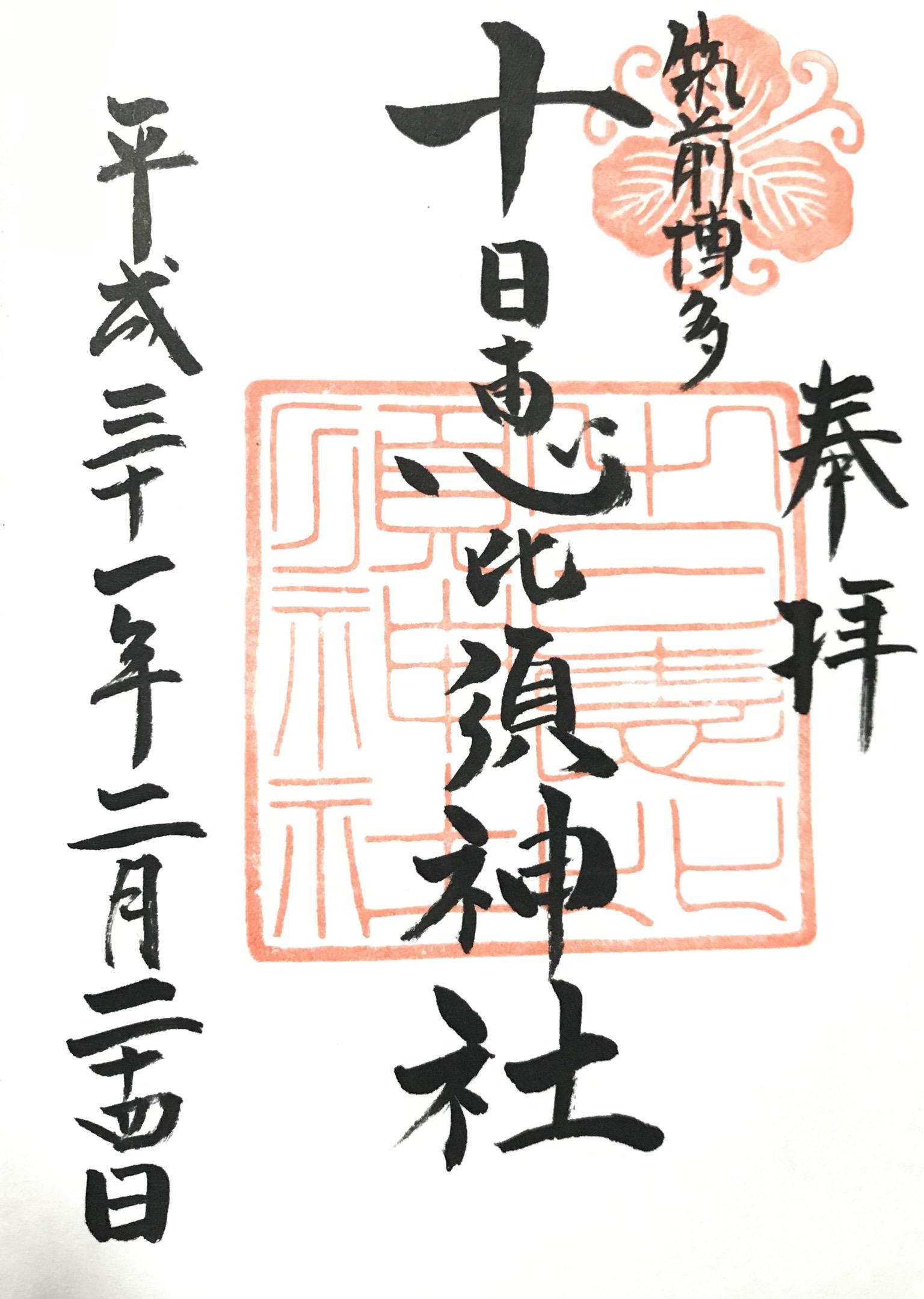 福岡市博多区十日恵比寿神社の御朱印