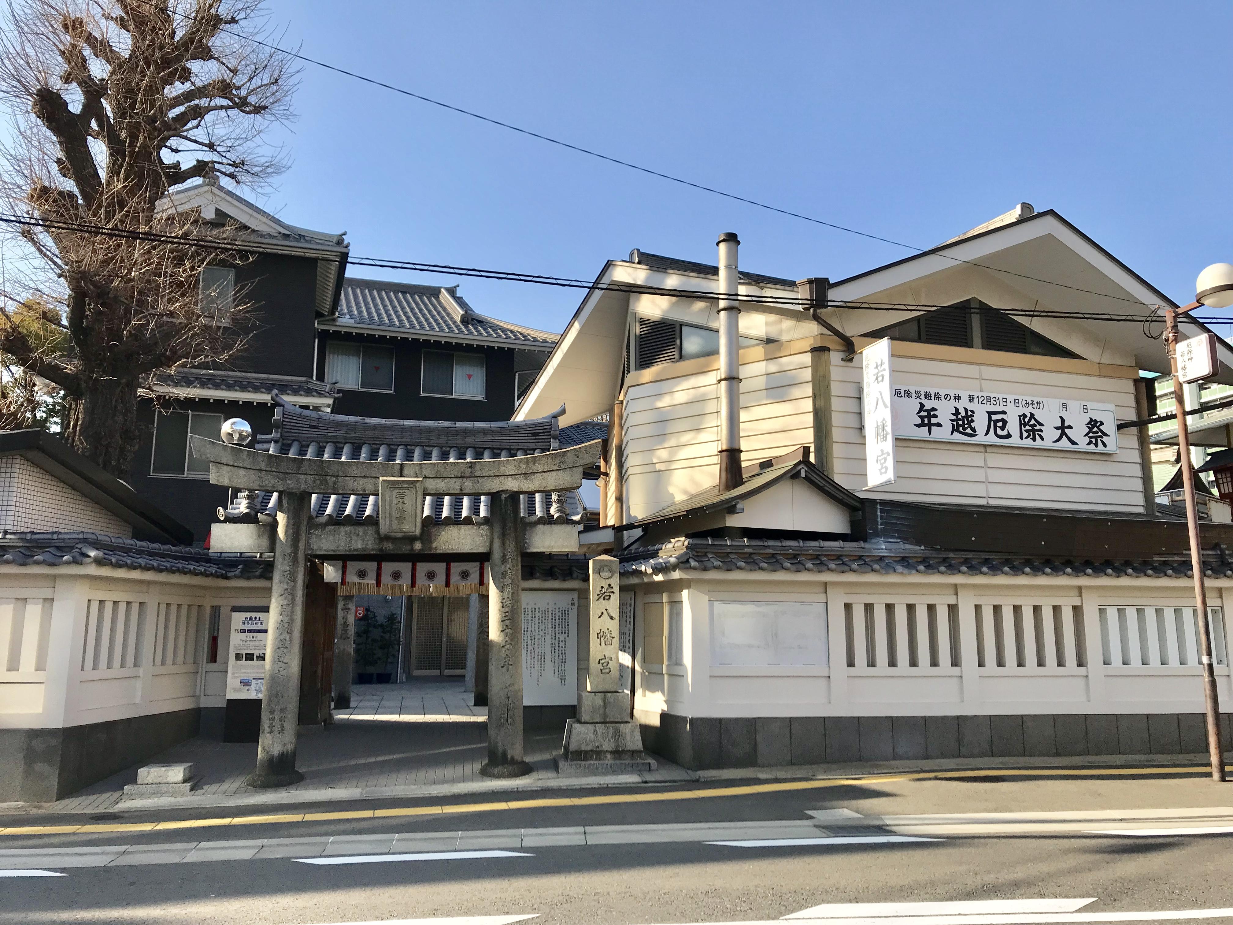 【若八幡宮(福岡)御朱印】福岡で厄除けといえば!博多駅周辺の神社
