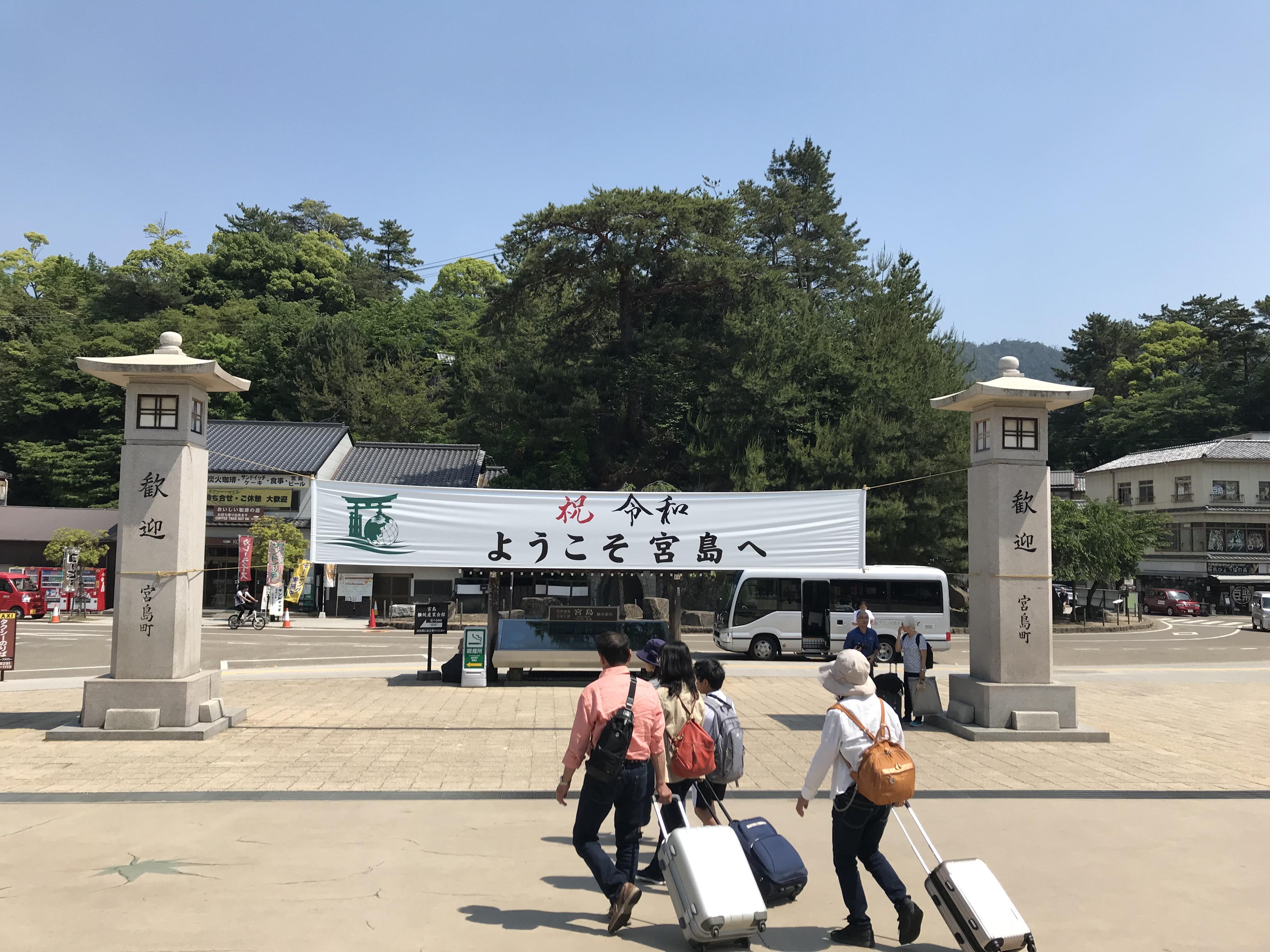 広島県宮島へ上陸