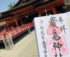 厳島神社で御朱印巡り