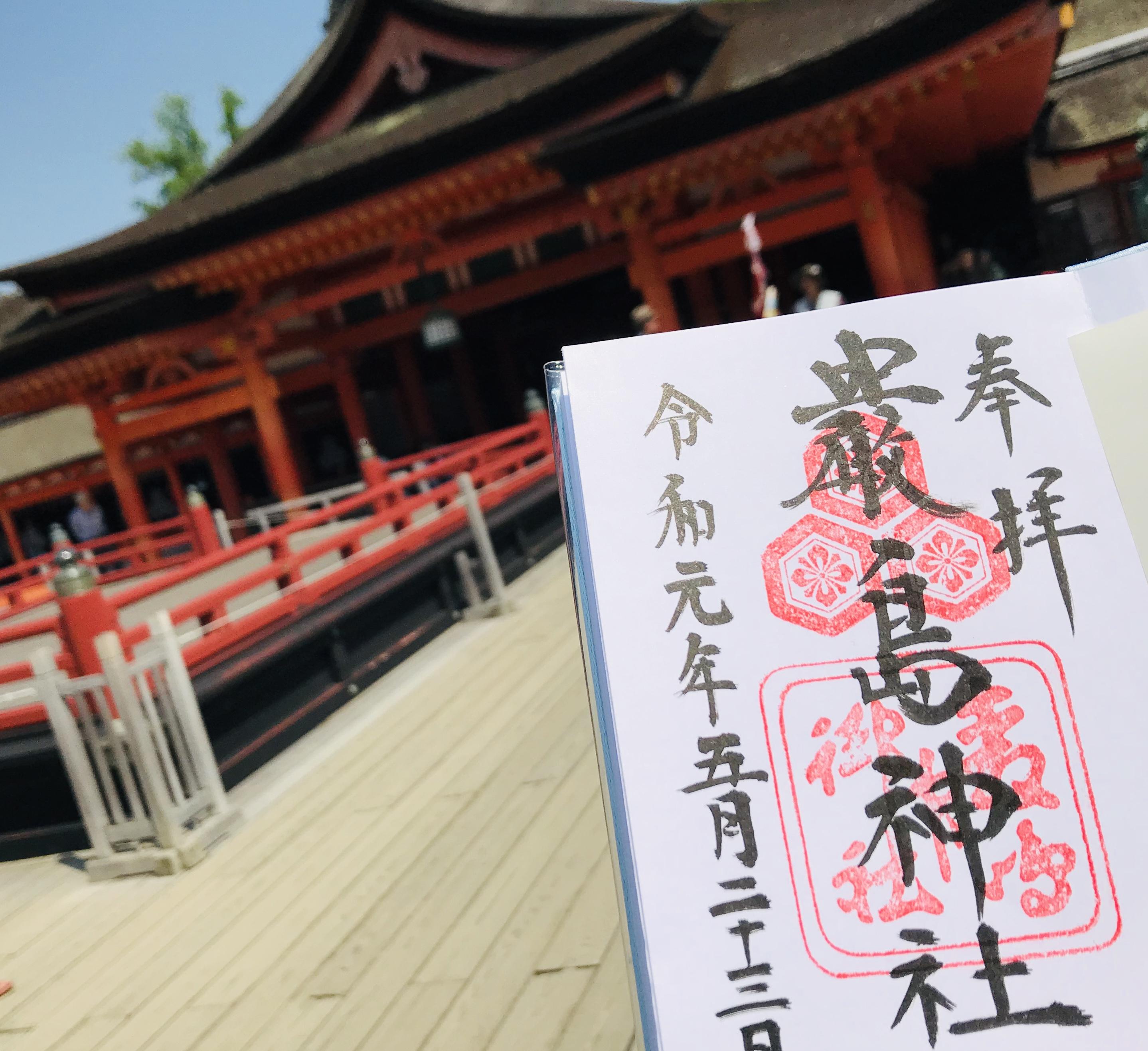【厳島神社(広島)御朱印】宮島に浮かぶ日本一の大鳥居へ!