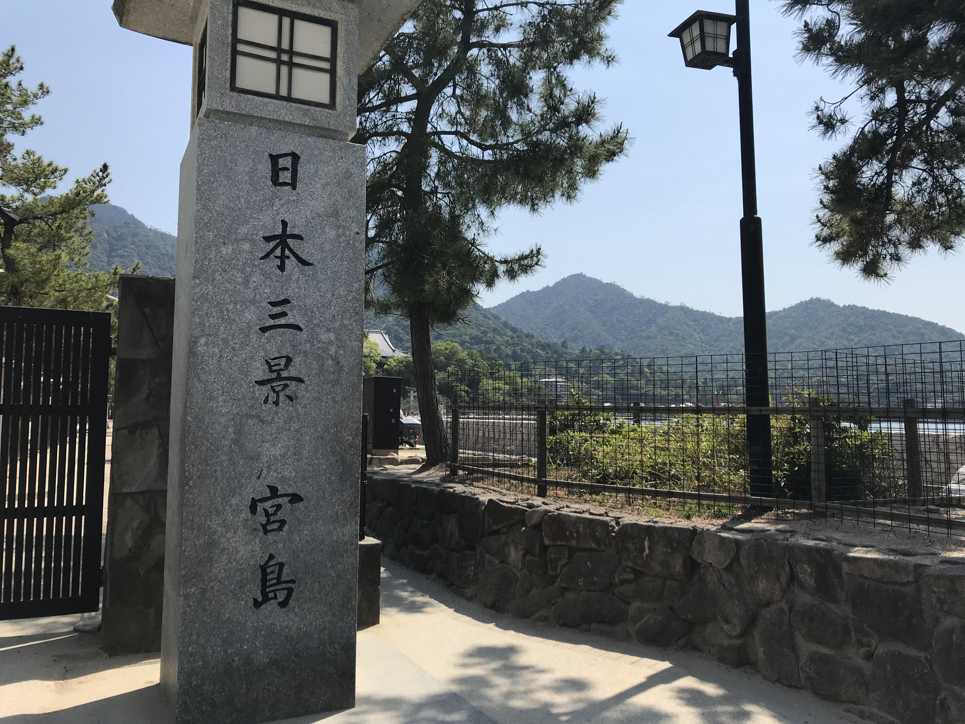 日本三景の一つ宮島の厳島神社