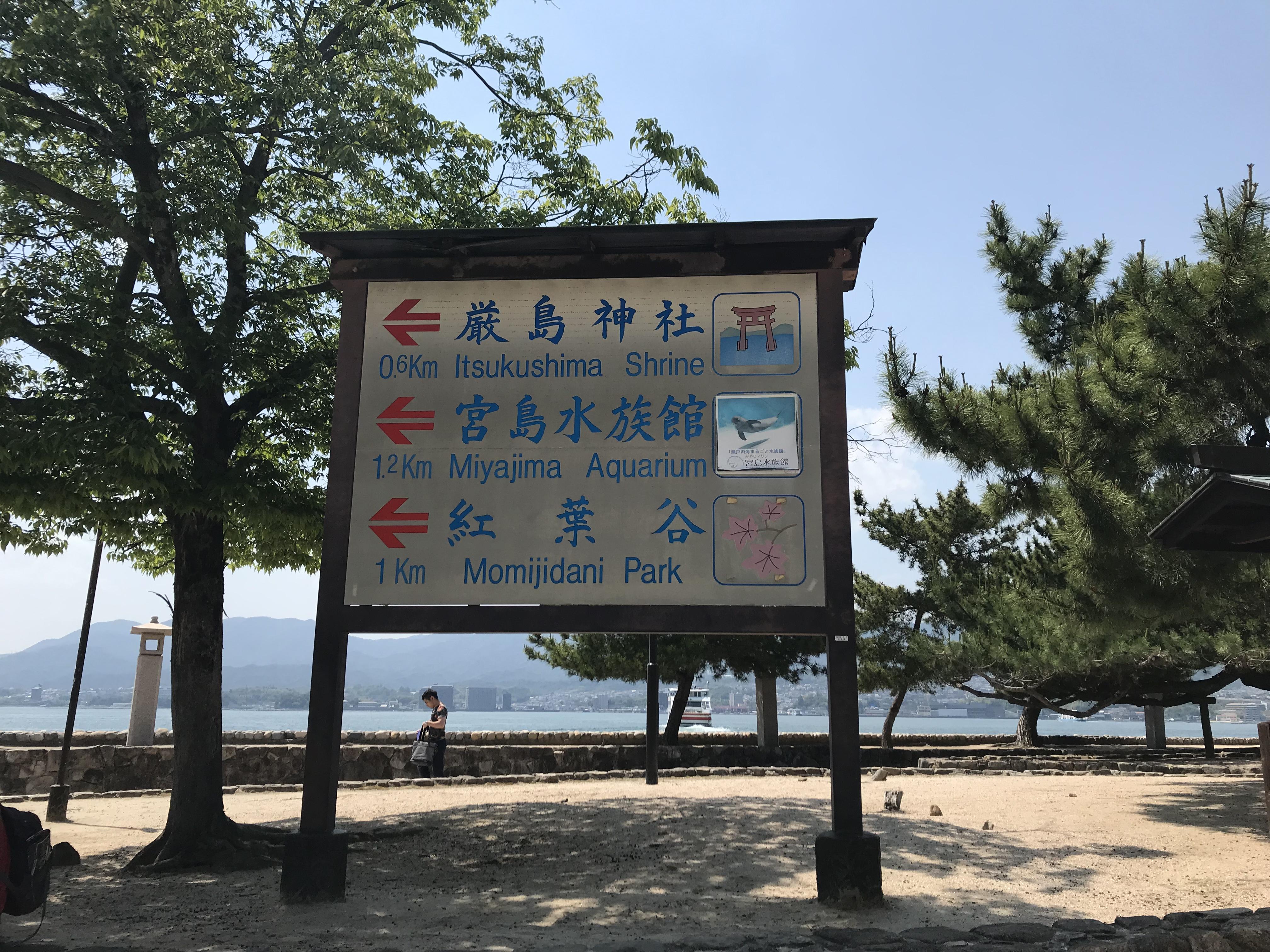 宮島に到着したらすぐに厳島神社へ