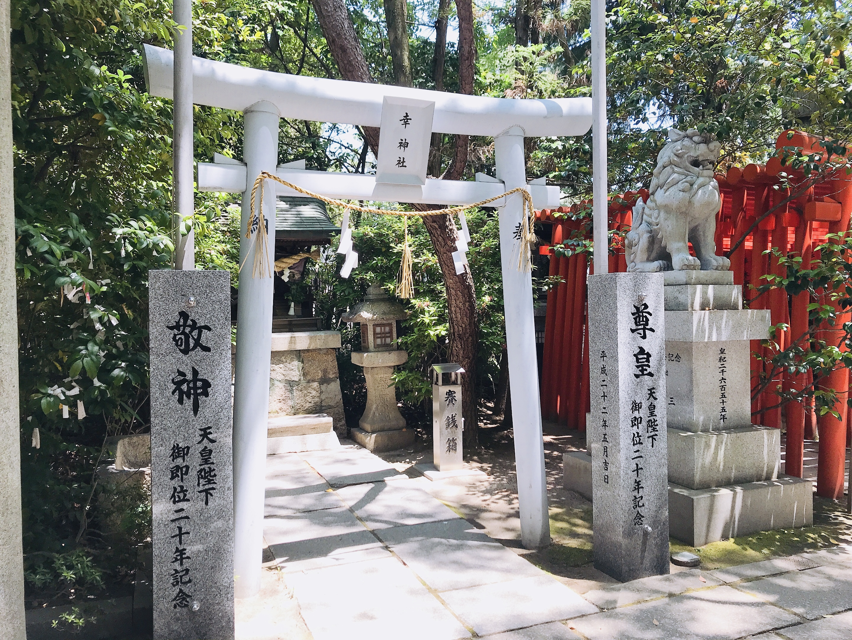 空鞘稲生神社の幸神社