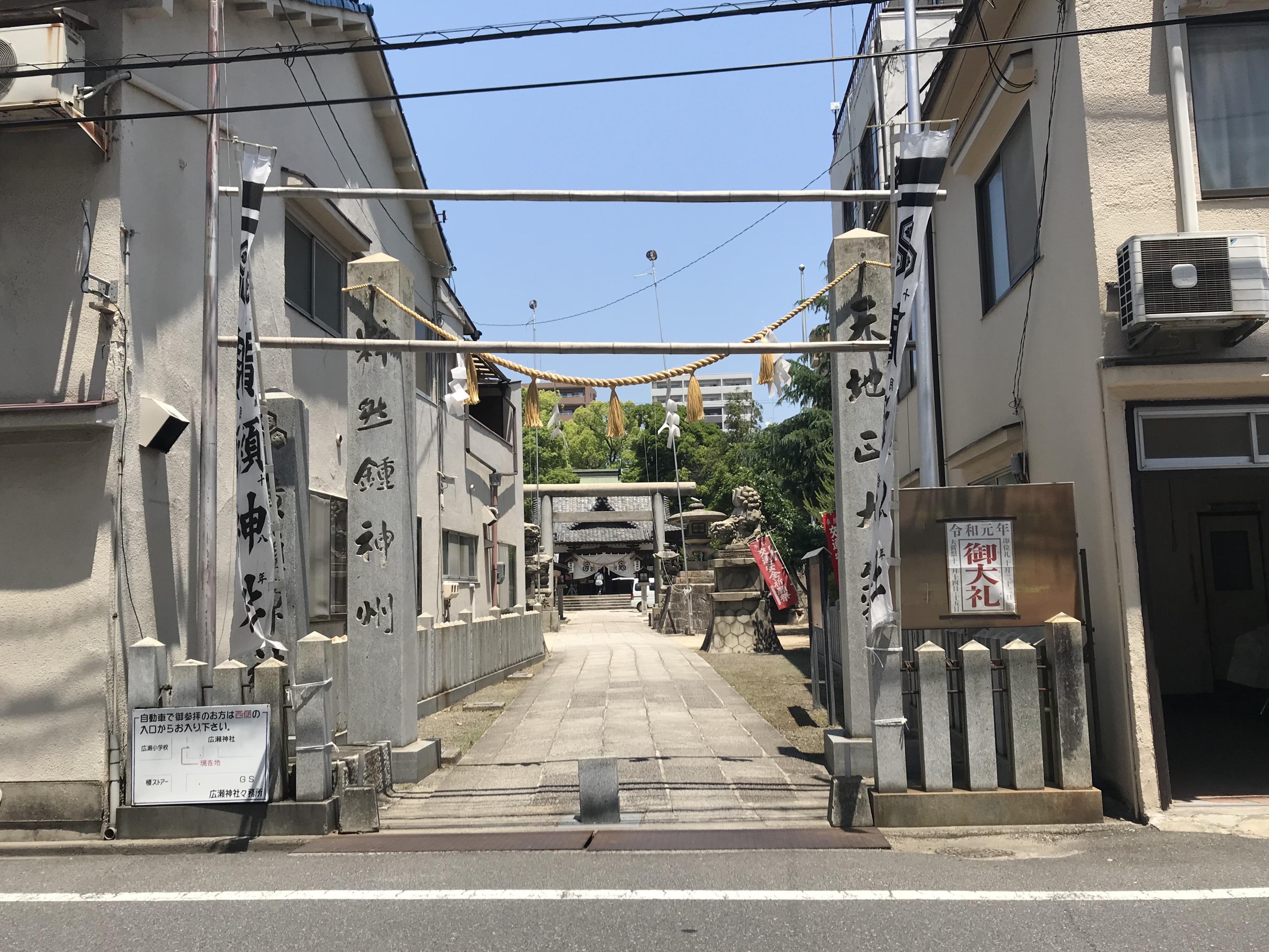 広島市にある廣瀬神社へ