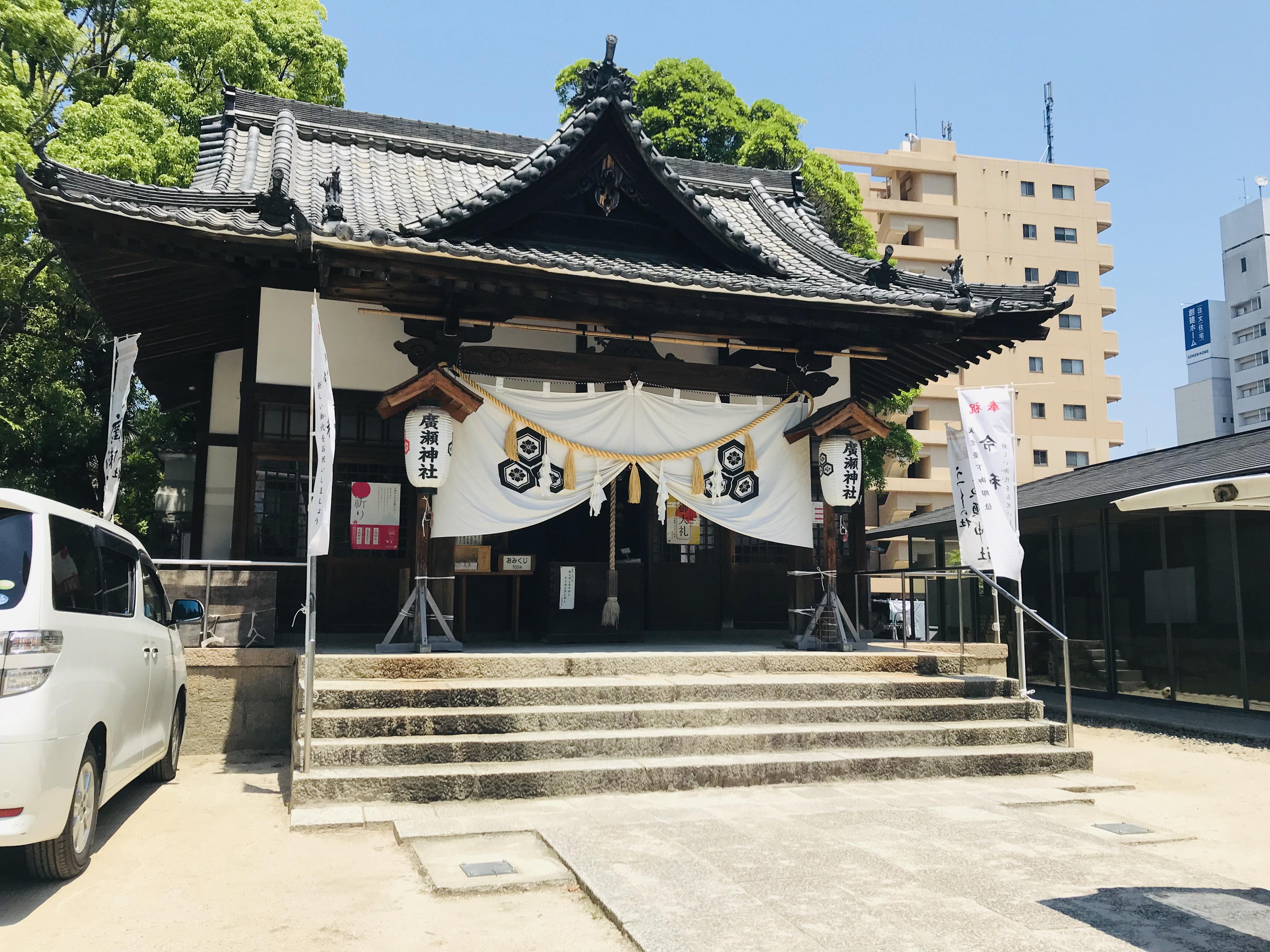 広島市で神社めぐり!廣瀬神社