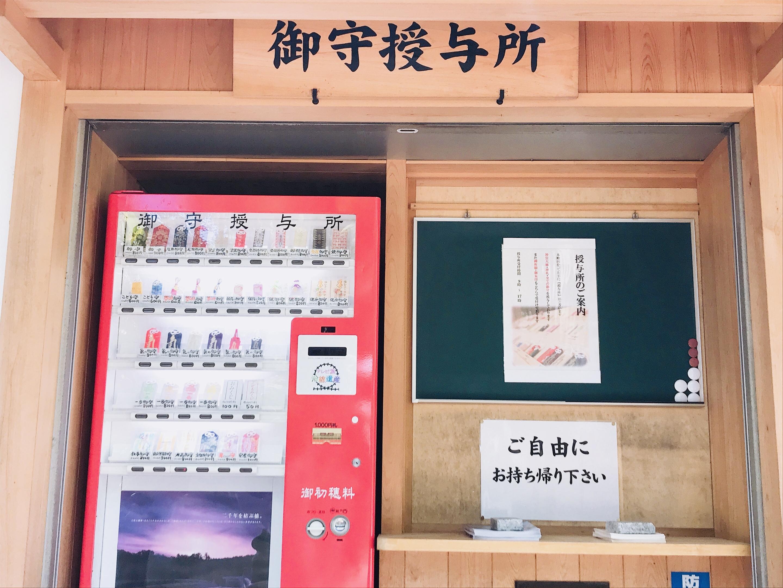 お守りの自動販売機-空鞘稲生神社
