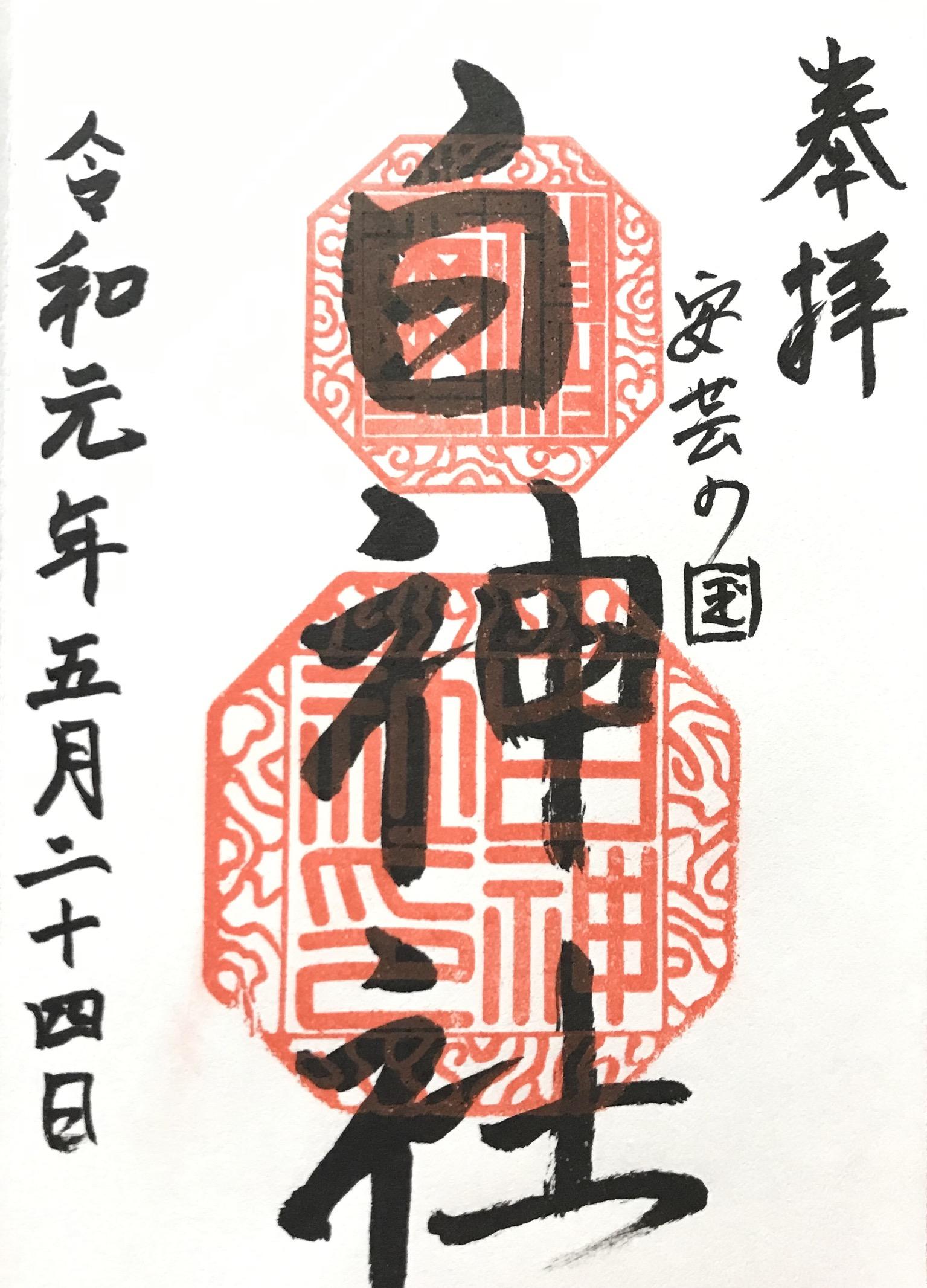 広島白神社の御朱印