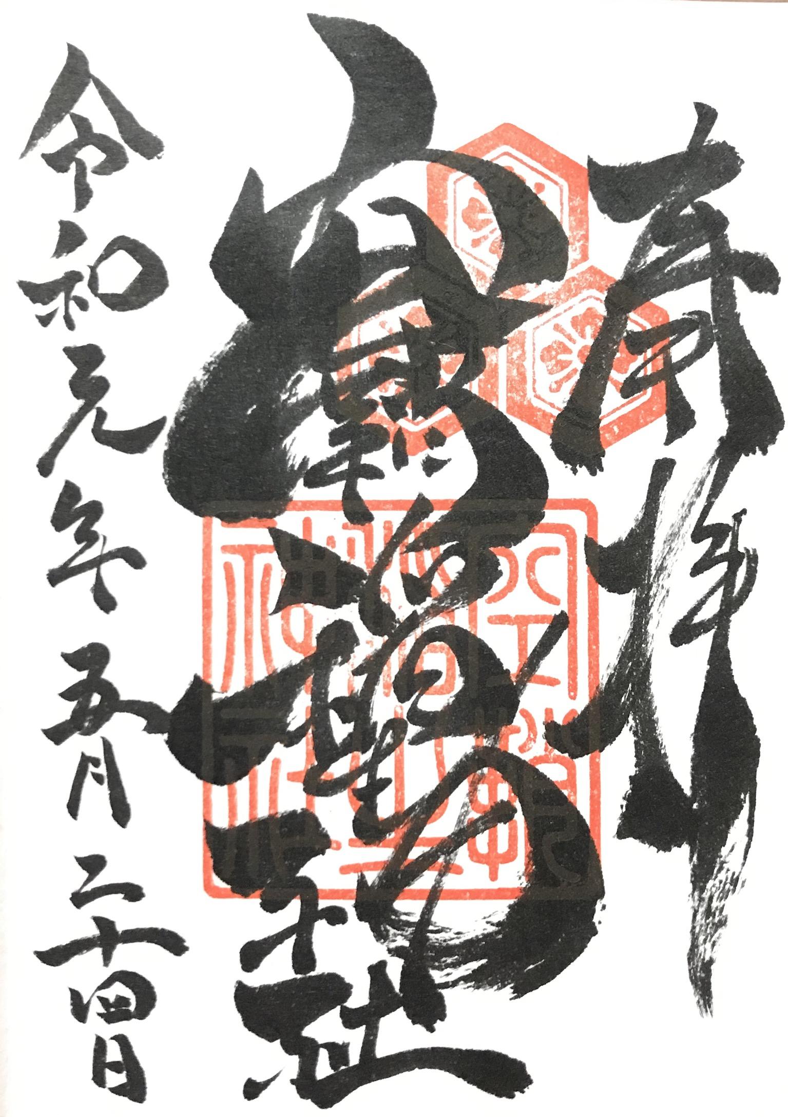 広島空鞘稲生神社のかっこいい御朱印