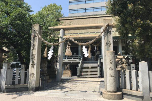 【白神社(広島)御朱印】岩礁と地理の歴史が残る神社
