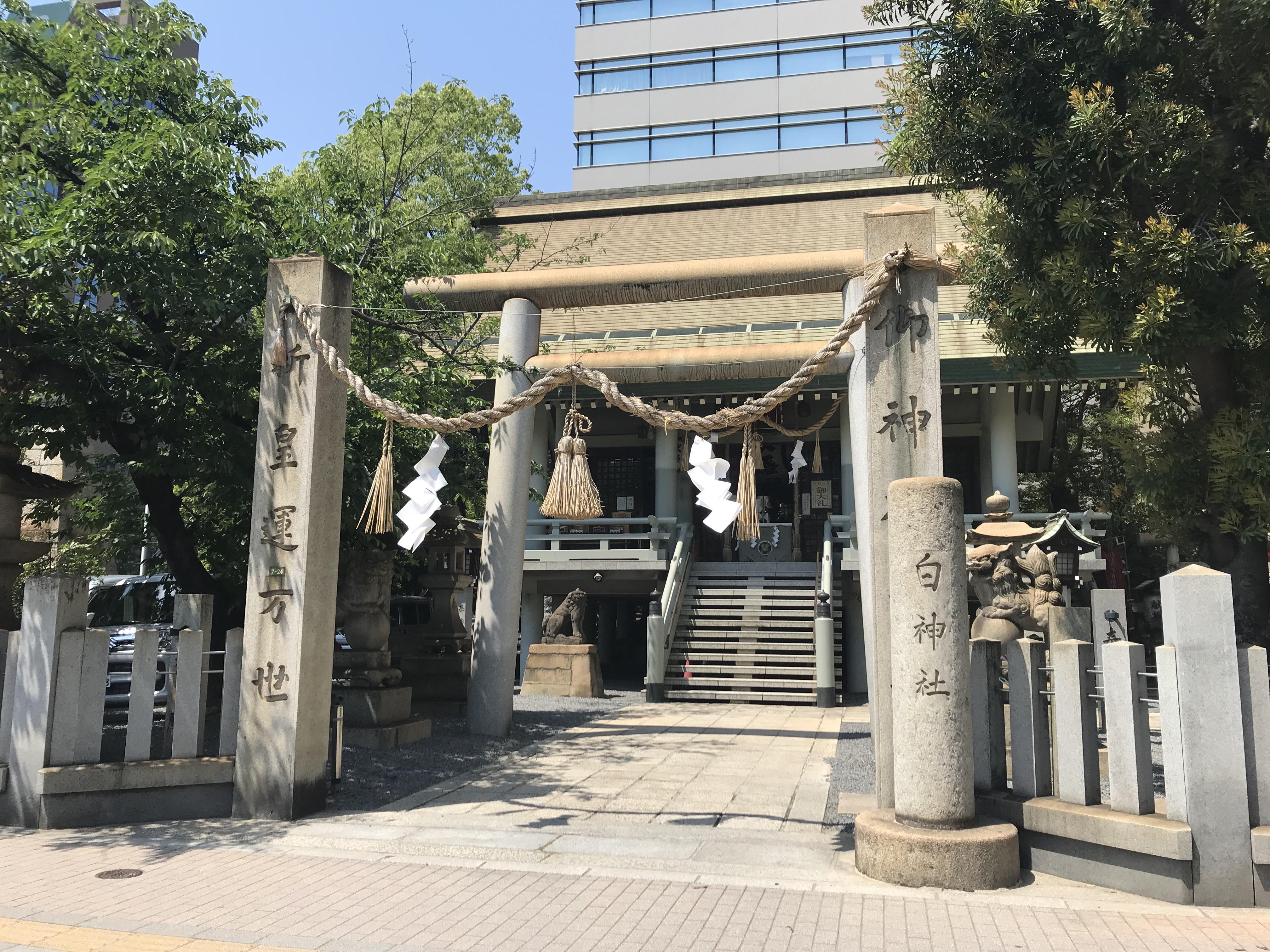 広島市白神社で御朱印めぐり