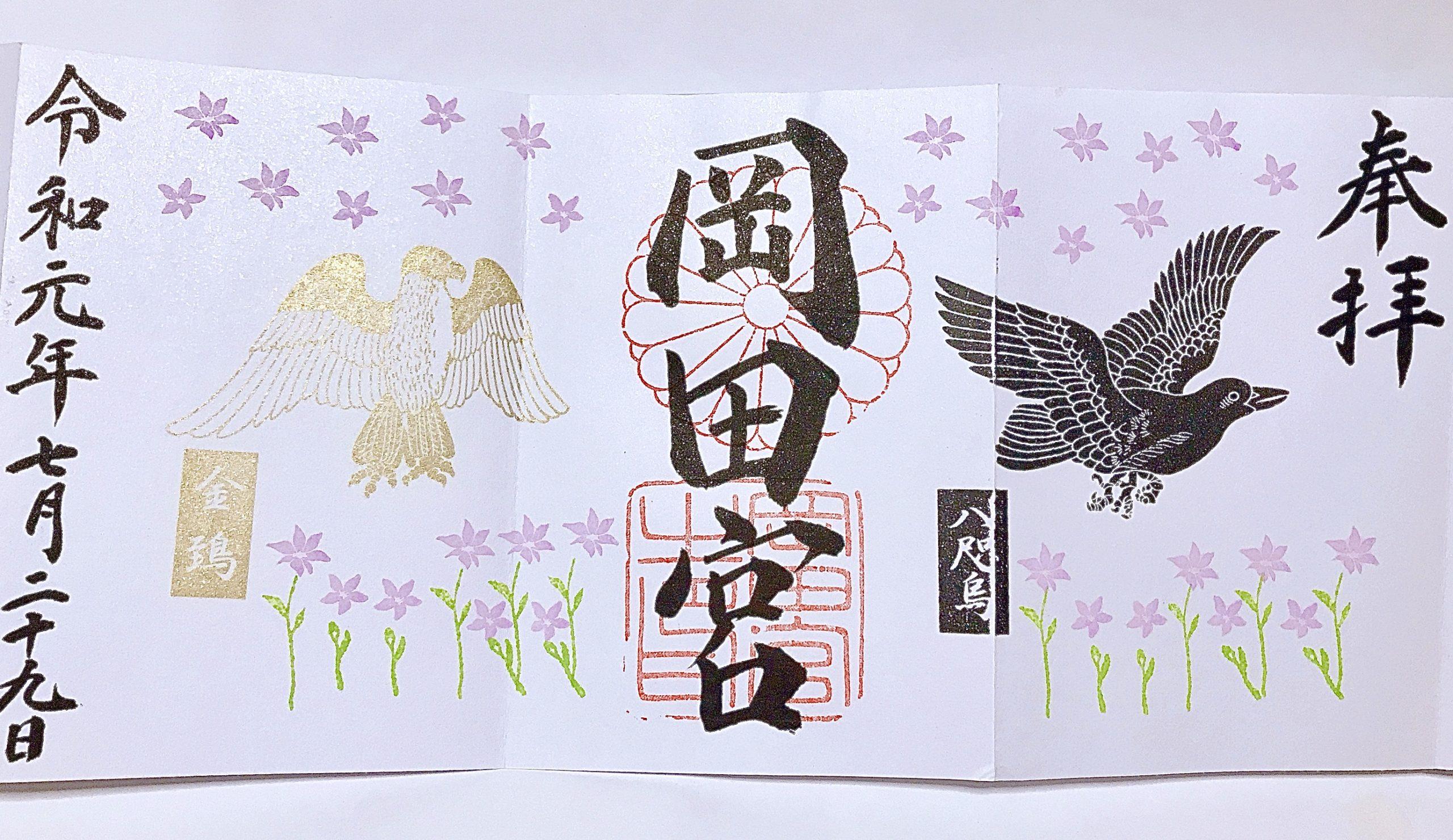 岡田宮の季節限定御朱印、見開きでカラフル、珍しい御朱印!