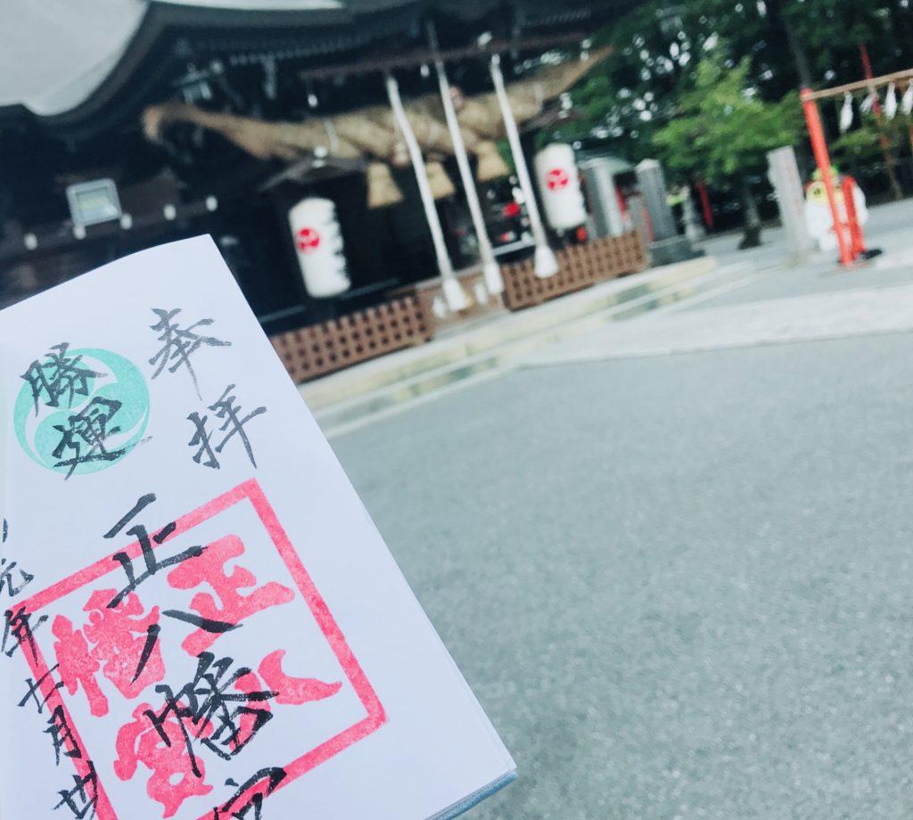 【正八幡宮(福岡)御朱印】縁結びのハート鳥居!?勝運の神社