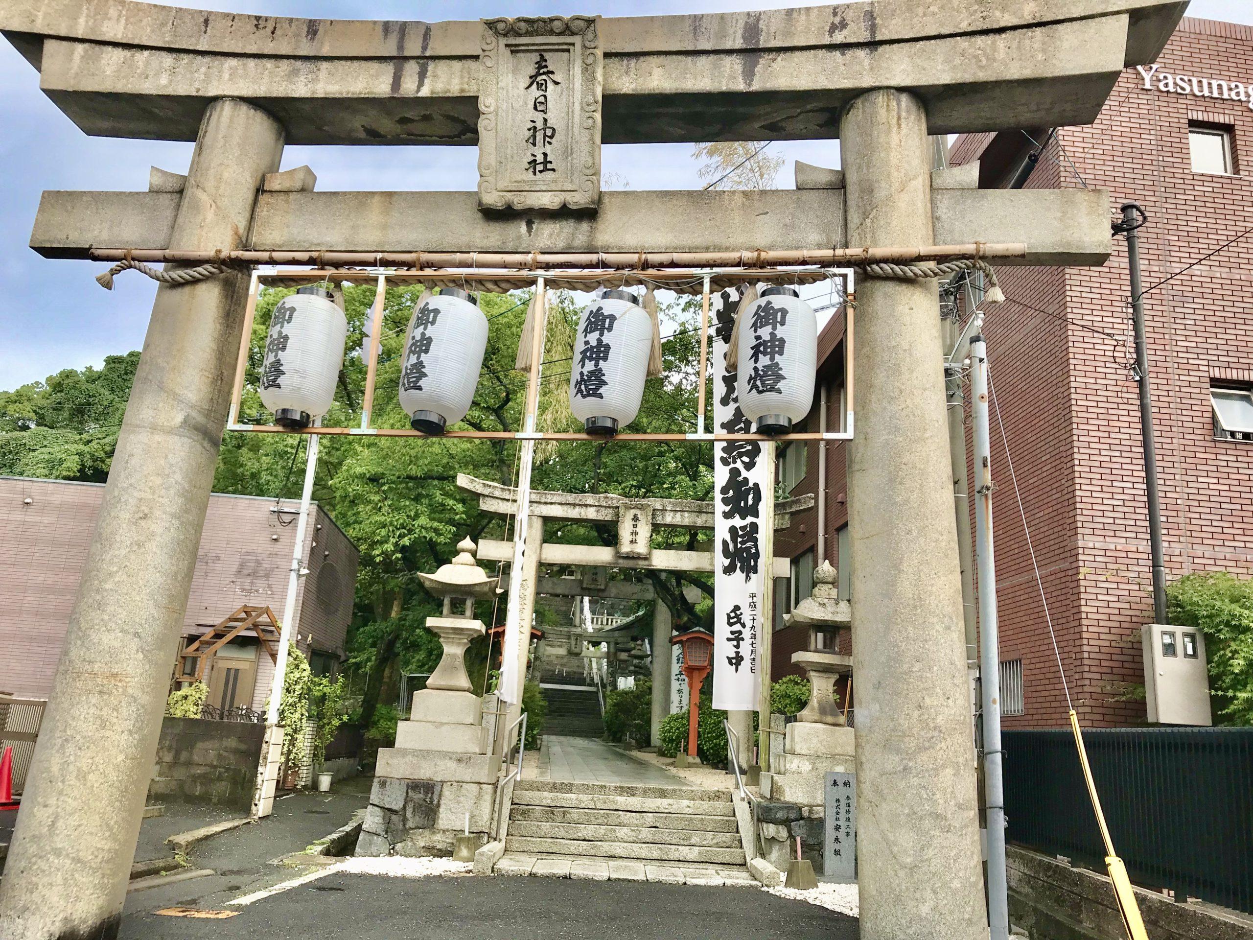 春日 神社 福岡