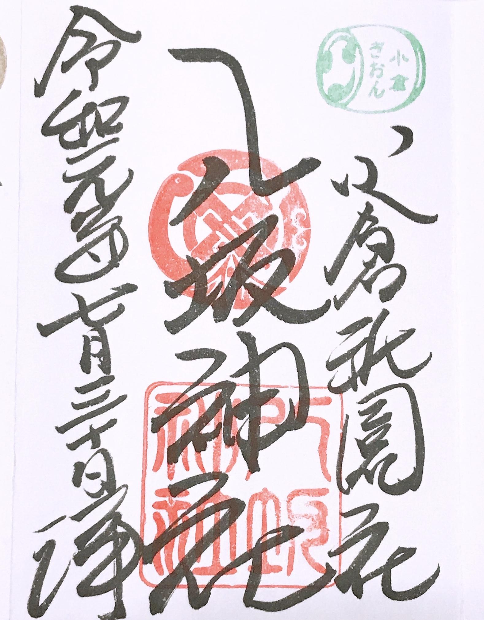 小倉祇園八坂神社のご朱印