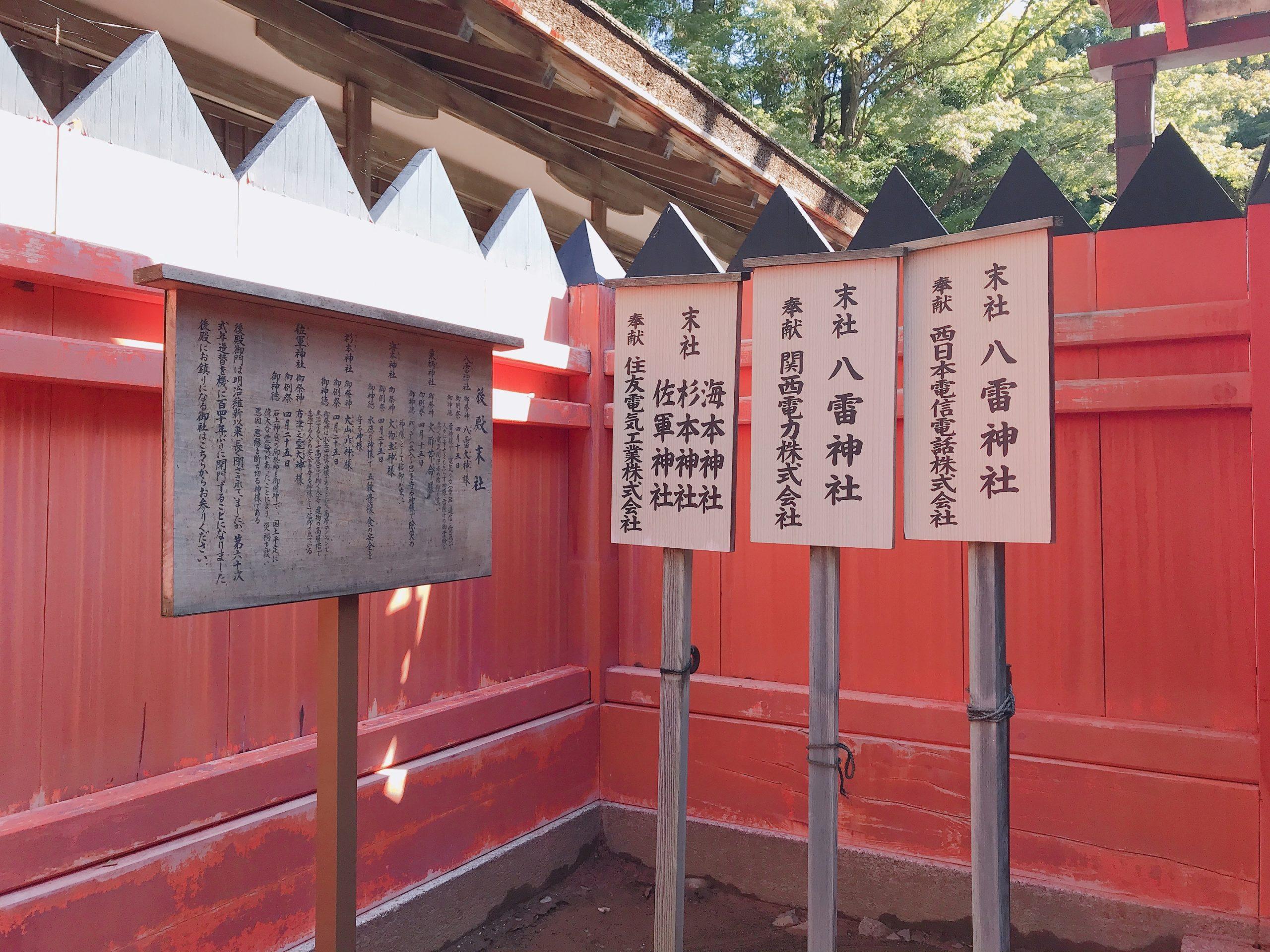 春日大社の末社八雷神社、海本神社、杉本神社、佐軍神社