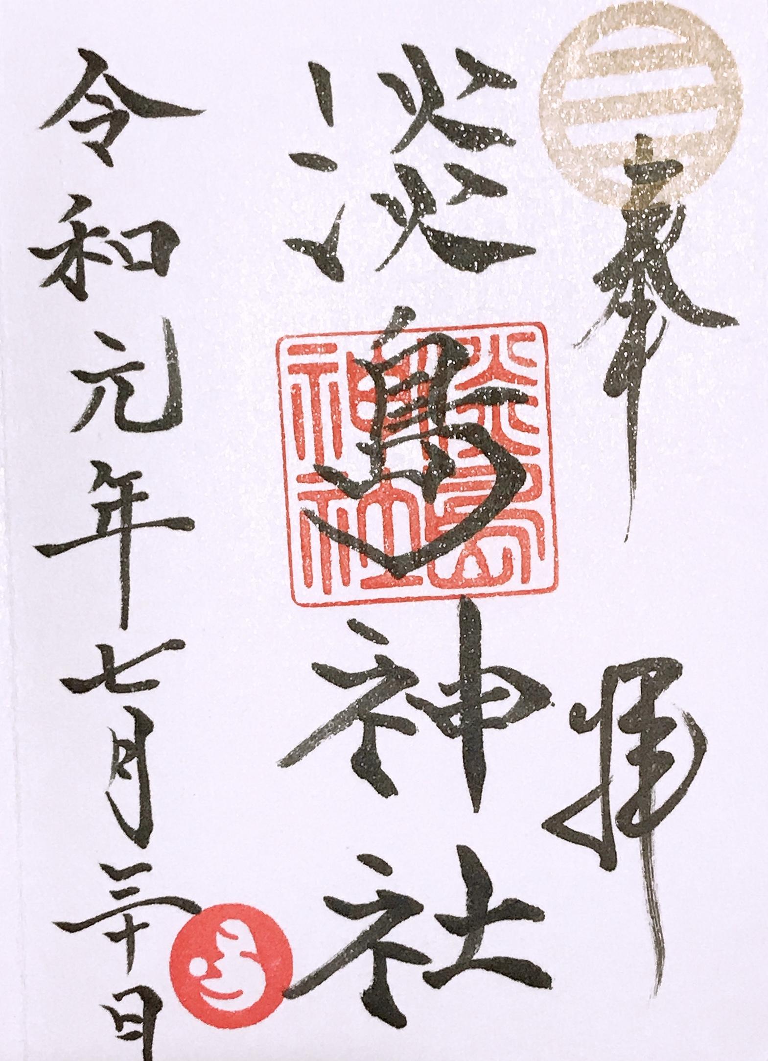 淡島神社のご朱印-北九州門司区
