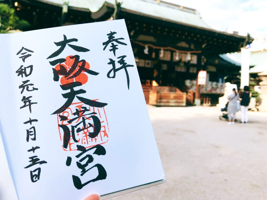 【大阪天満宮(大阪)御朱印】合格祈願の神様!天神祭りが有名な神社