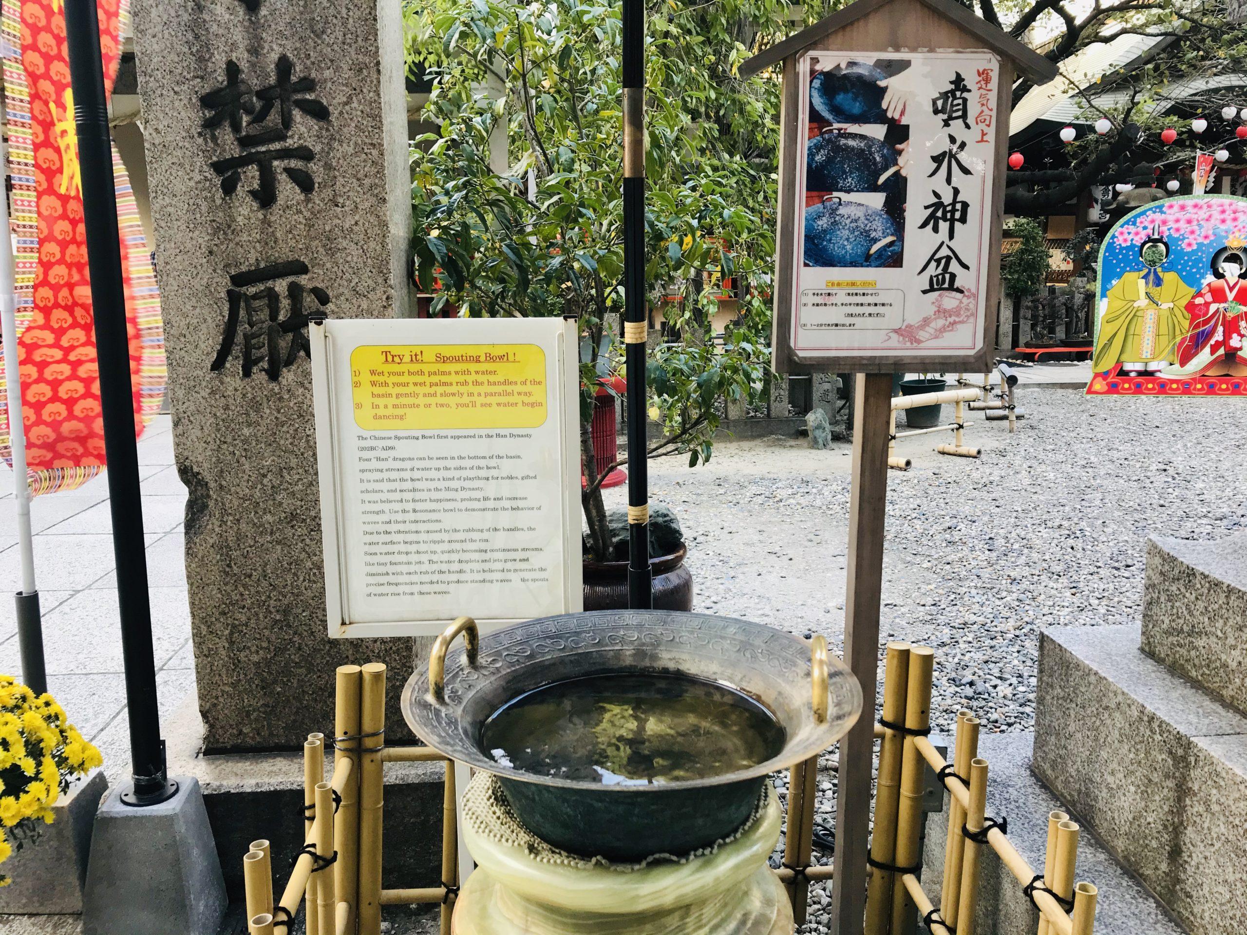 露天神社-運気向上の噴水神盆