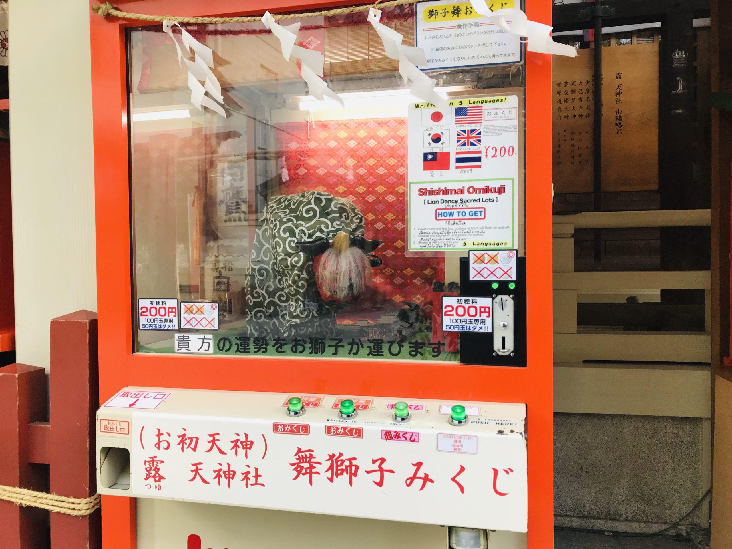 露天神社のおみくじ