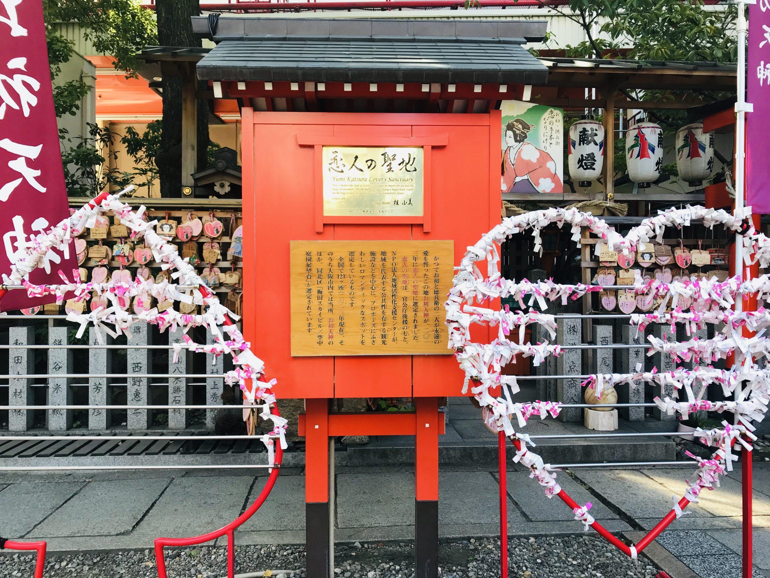 恋人の聖地露天神社