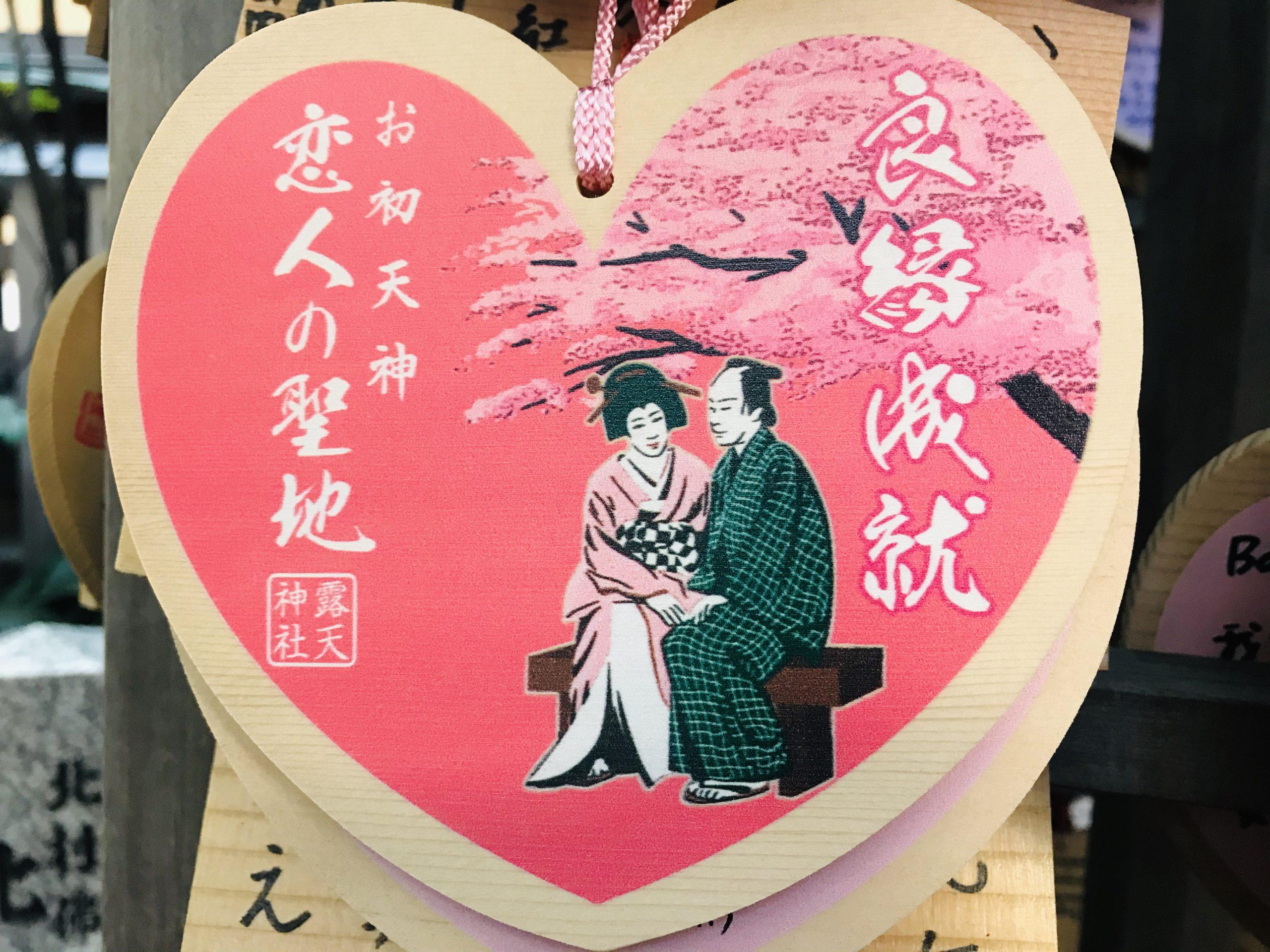 大阪恋愛運アップの露天神社は縁結びのパワースポット!恋愛成就絵馬