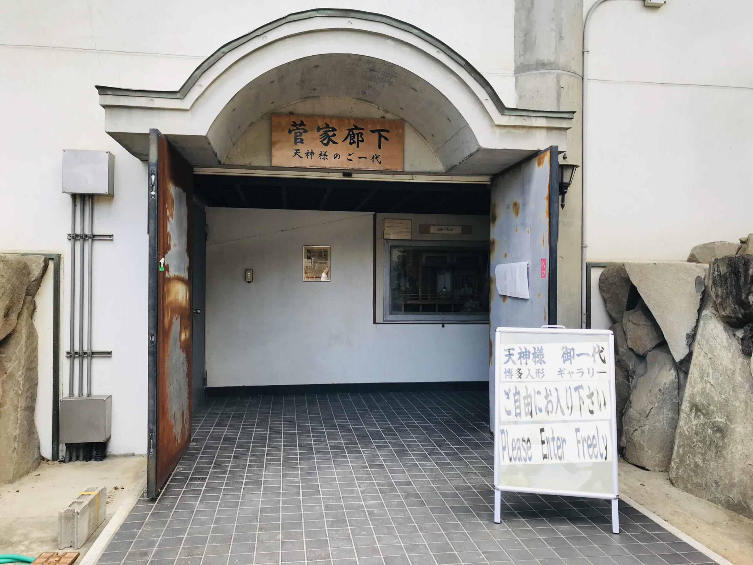 大阪天満宮で歴史散策♬