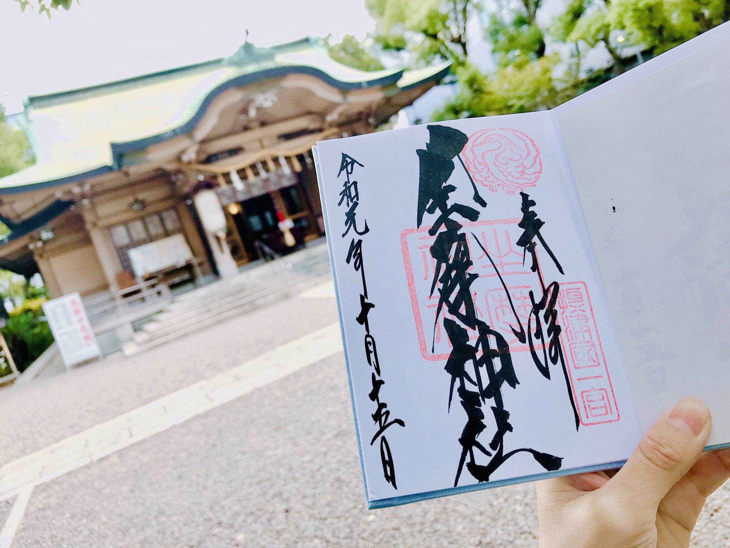 大阪坐摩神社の御朱印