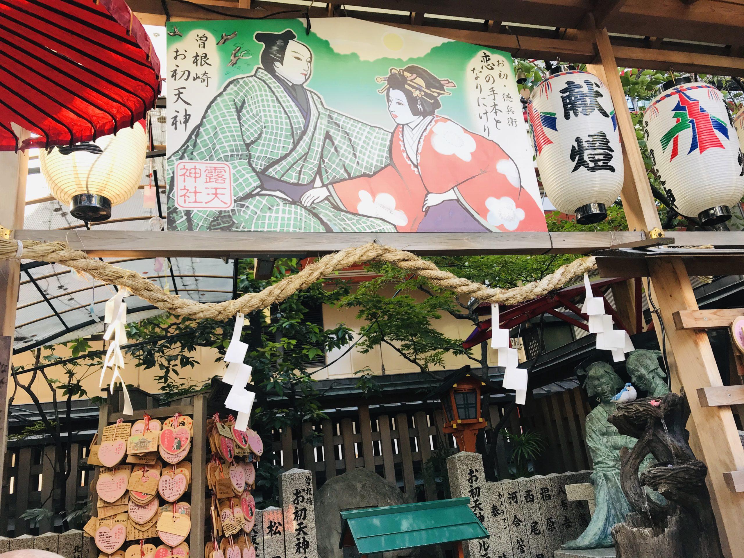 曾根崎心中の舞台露天神社へ
