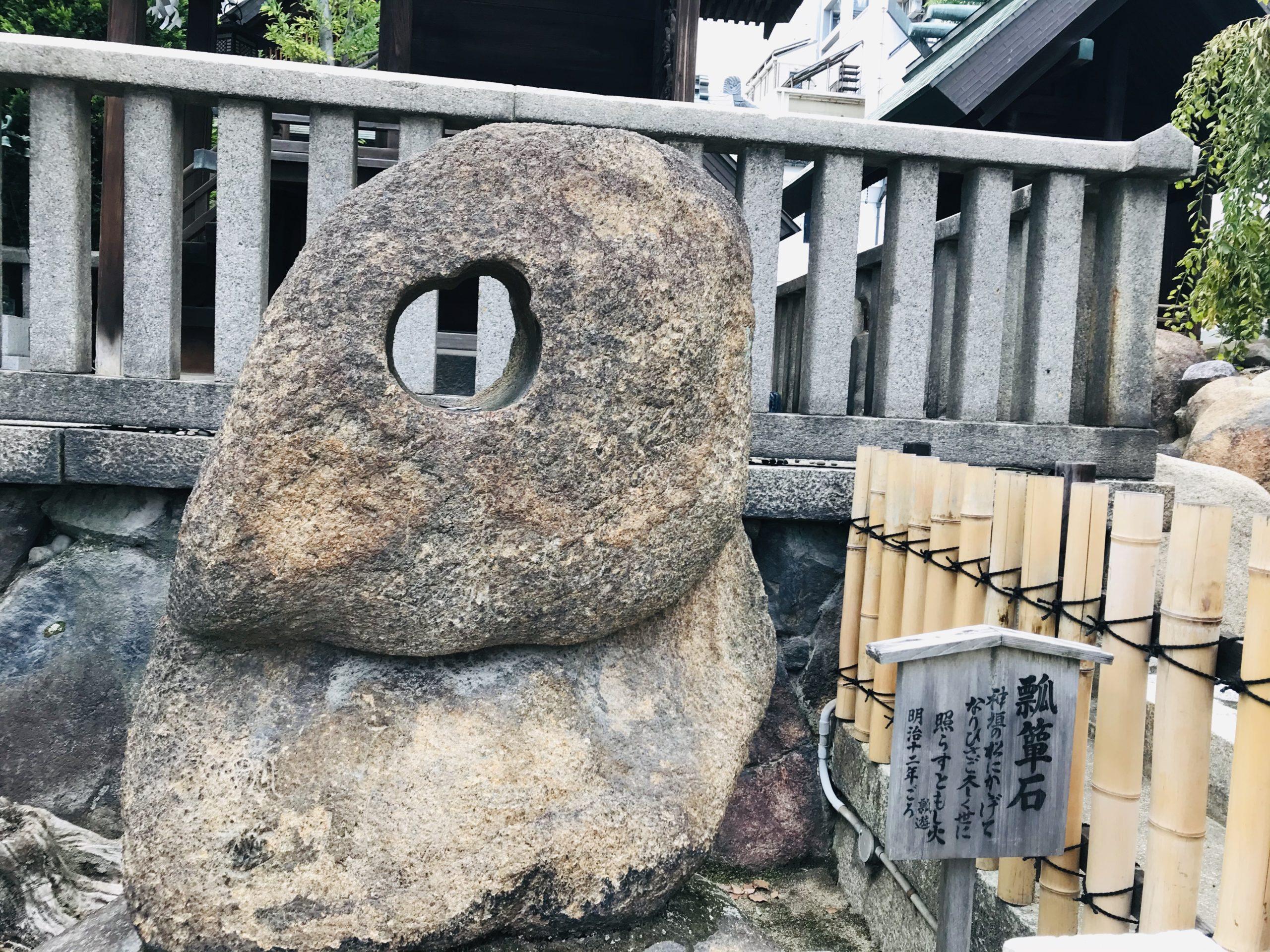 大阪天満宮の瓢箪石