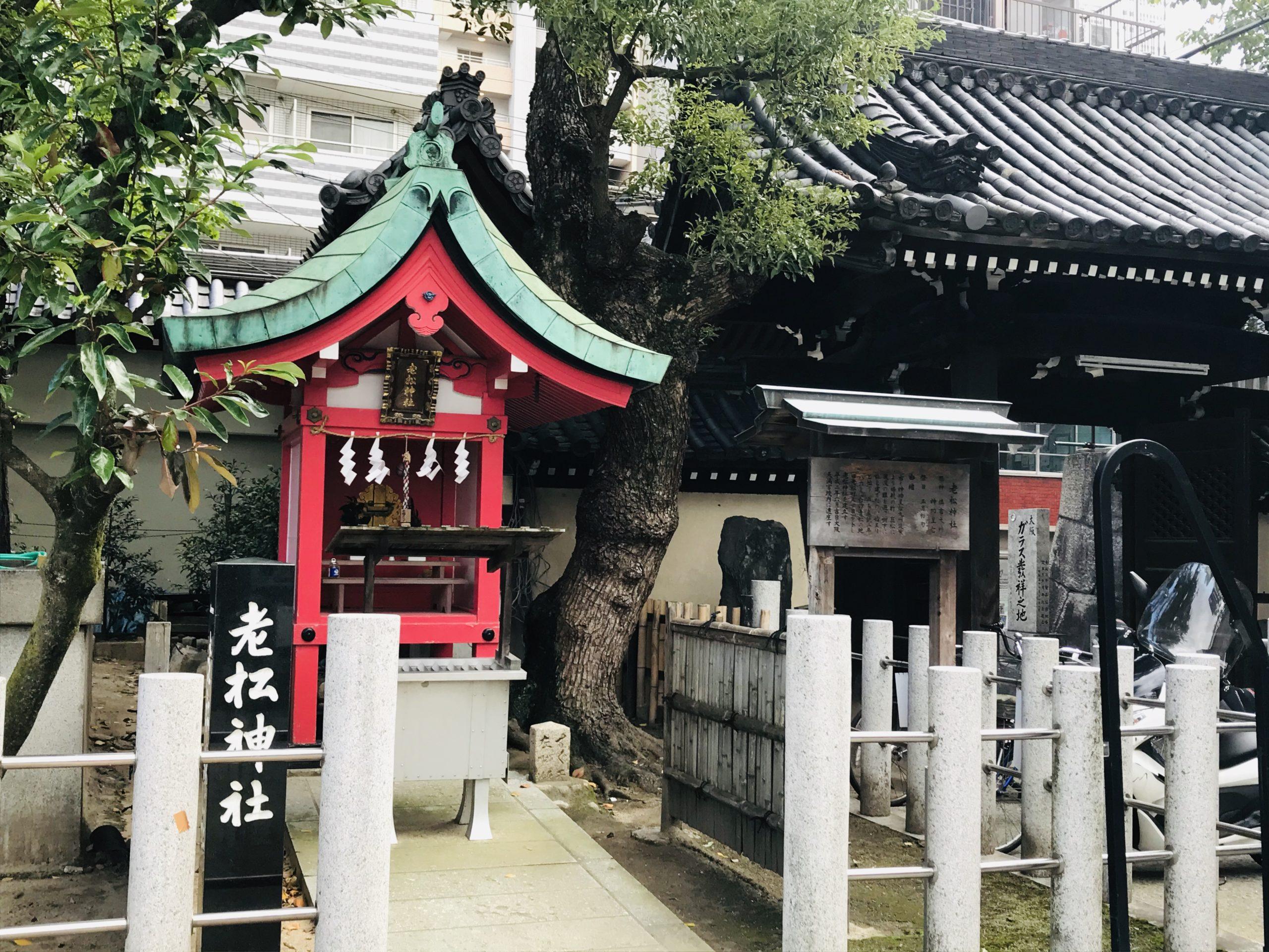 大阪天満宮の老松神社