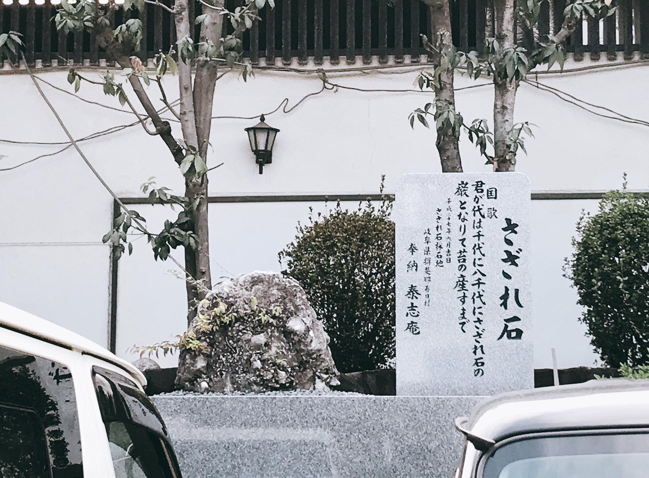 大阪天満宮の見所!さざれ石