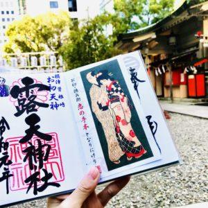 【露天神社(大阪)御朱印】お初天神で良縁結びや復縁結び祈願!
