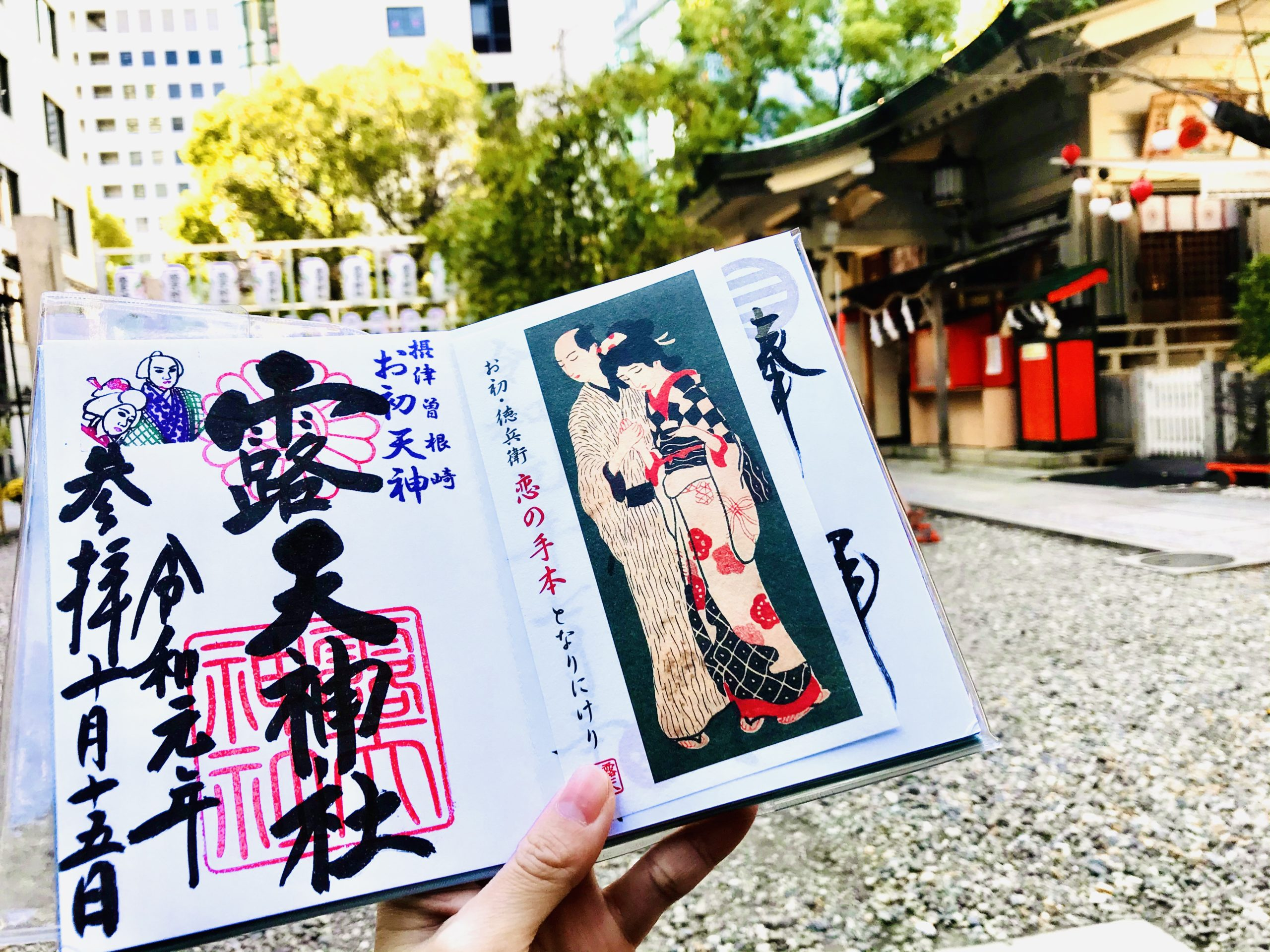 大阪最強縁結び!露天神社の御朱印