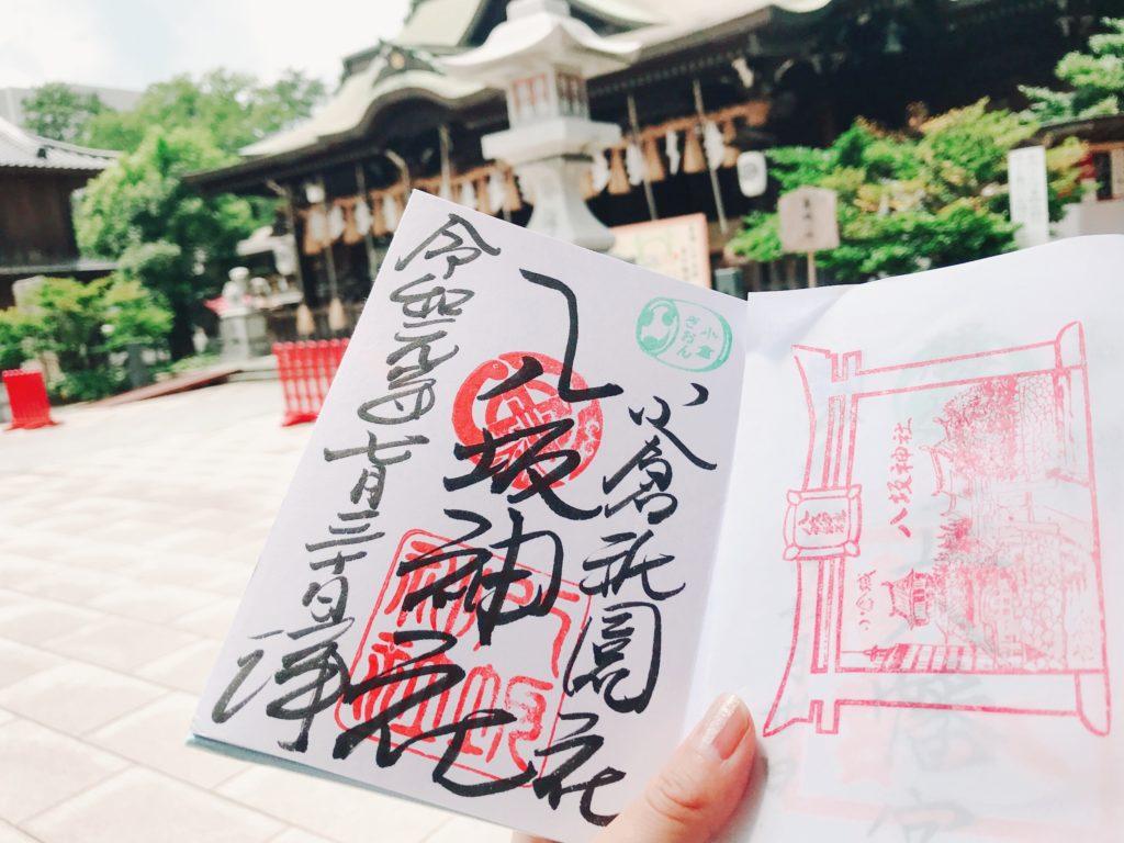 【八坂神社(福岡)御朱印】小倉城内にあるパワースポット!