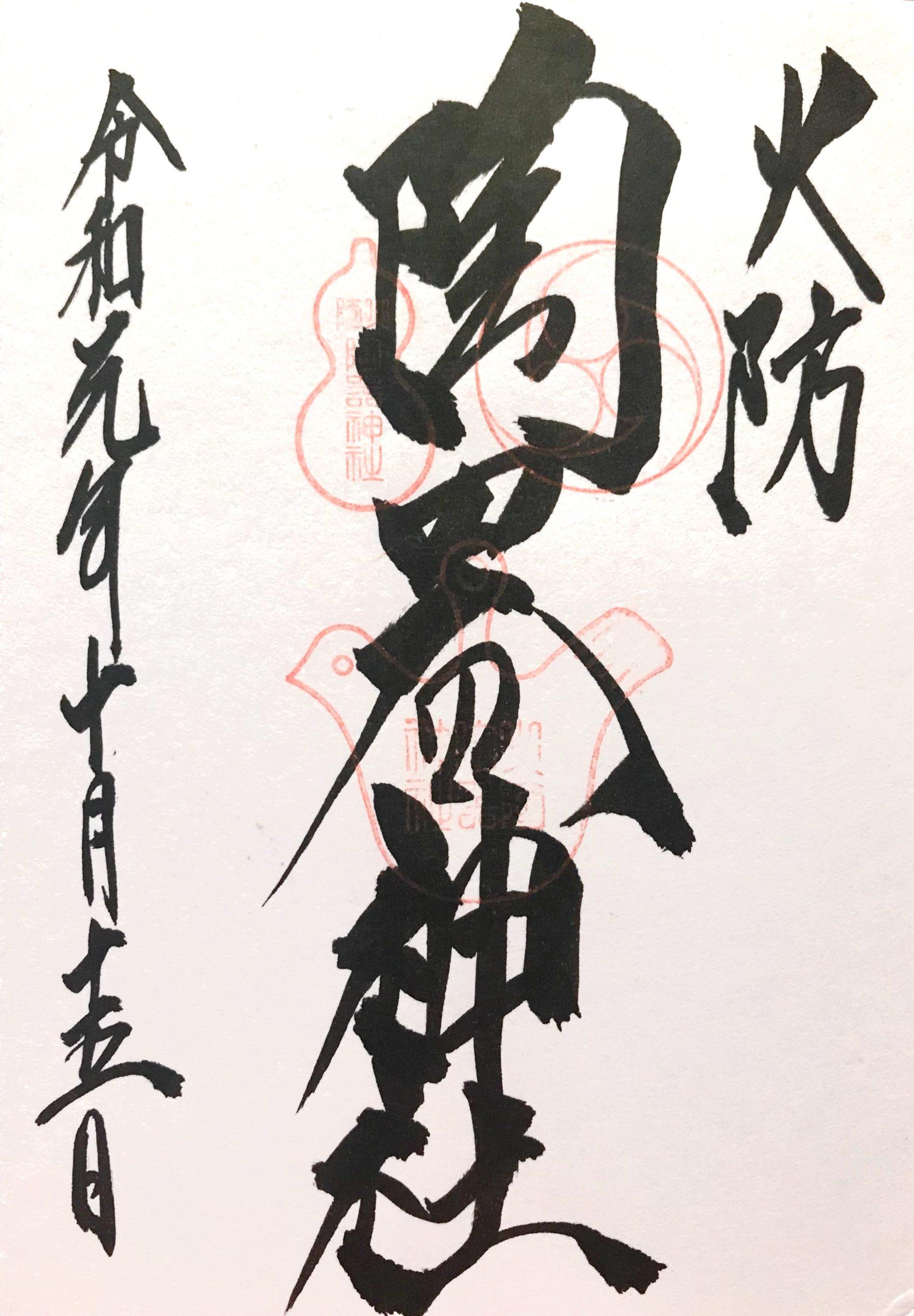 坐摩神社・陶器神社の御朱印