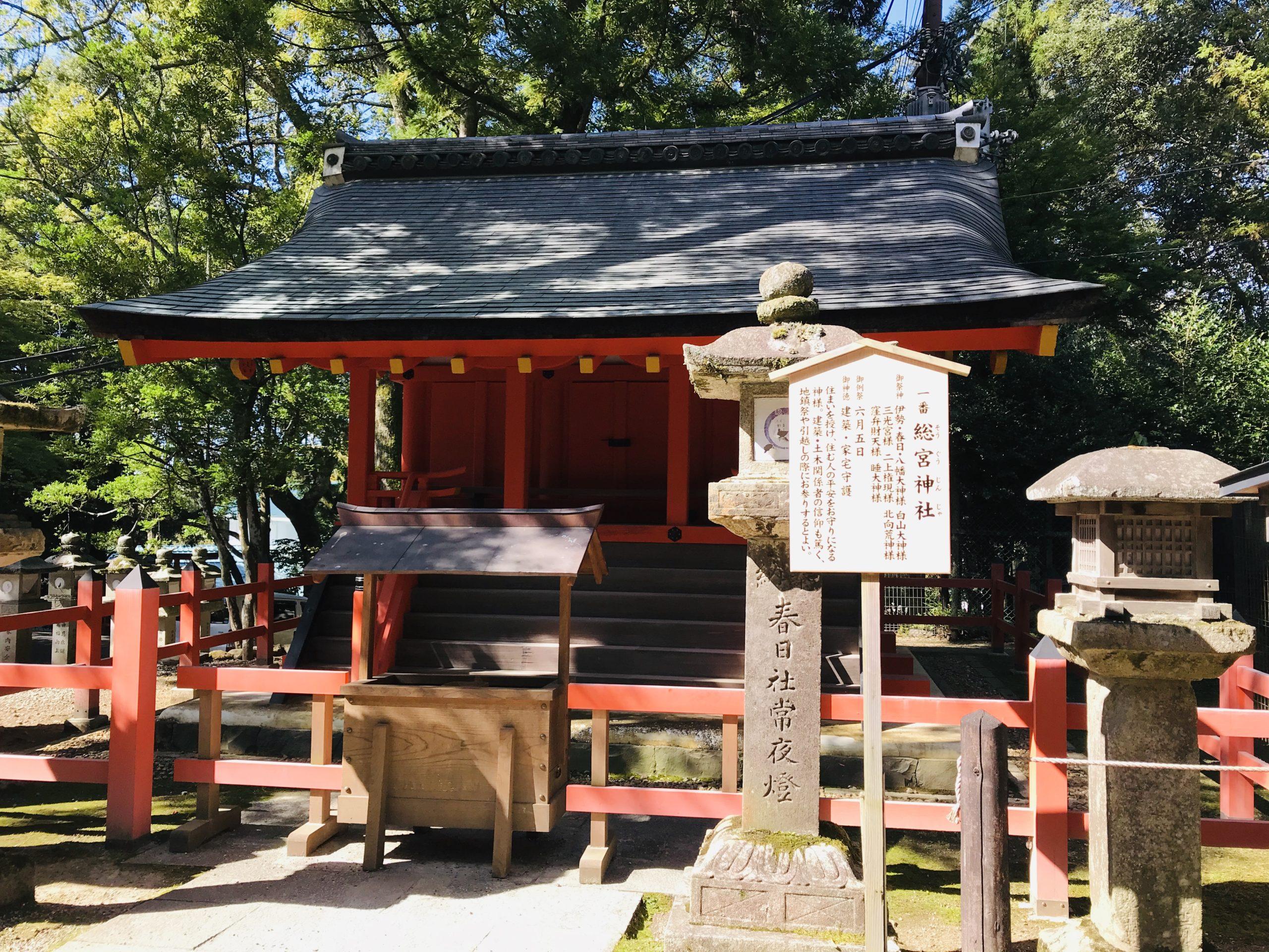 総宮神社-水谷八社巡り