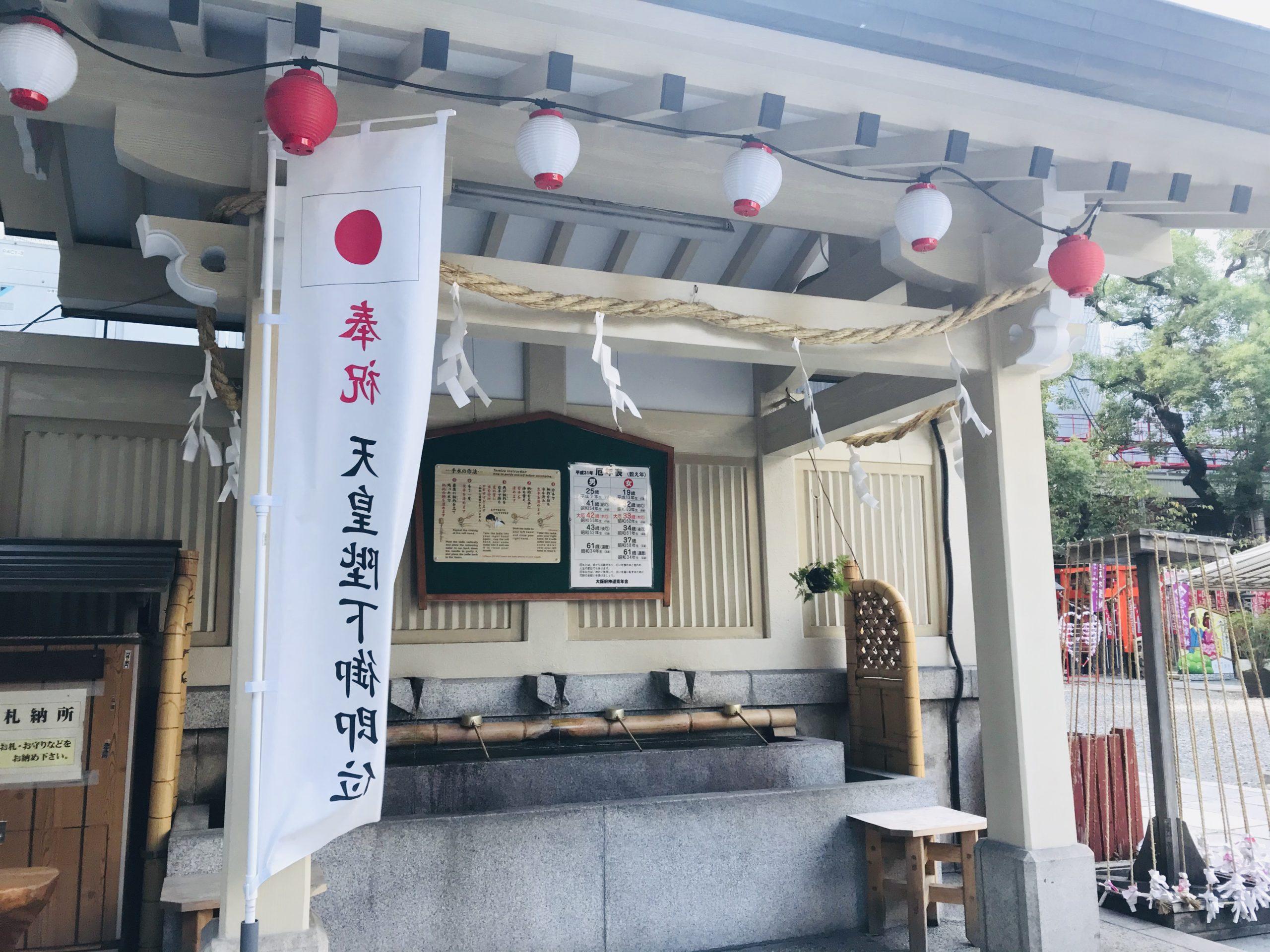 露天神社の手水舎