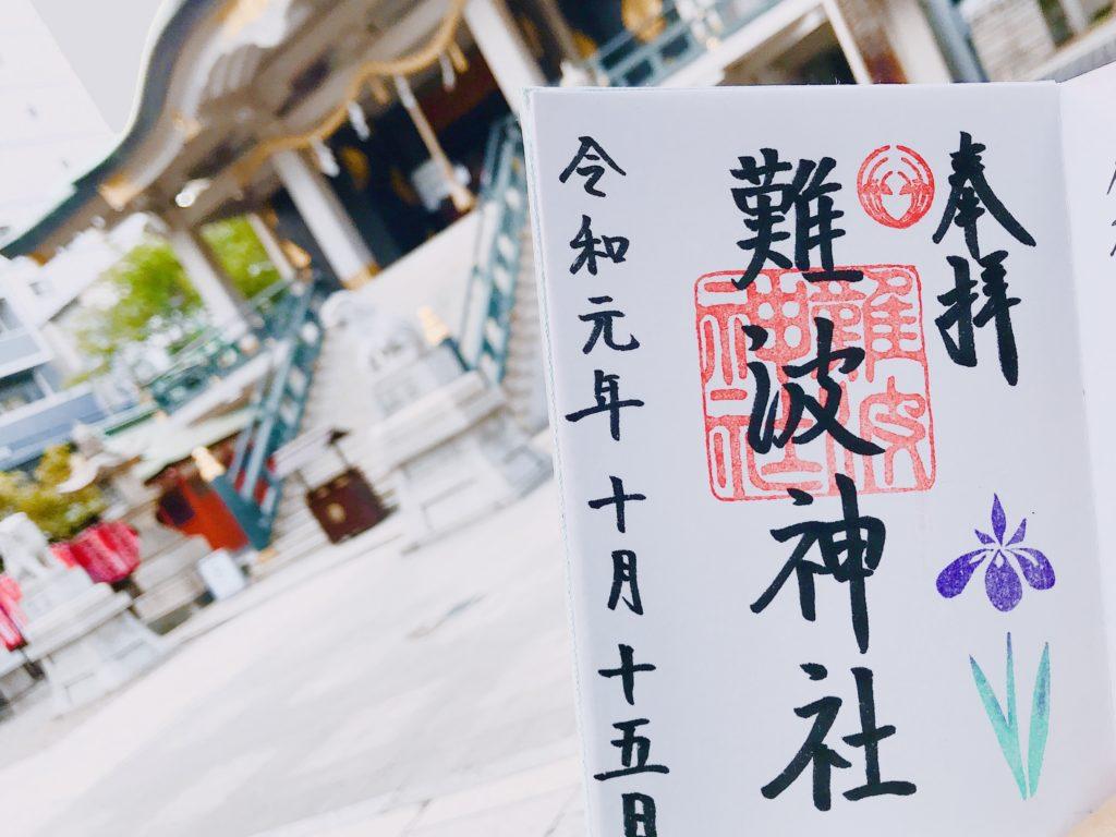 大阪市難波神社の御朱印