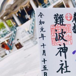 【難波神社(大阪)御朱印】パワースポットの楠の木で運気アップ!
