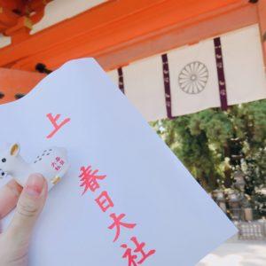 【春日大社(奈良)御朱印】1300年の歴史!お宮の見どころをご紹介