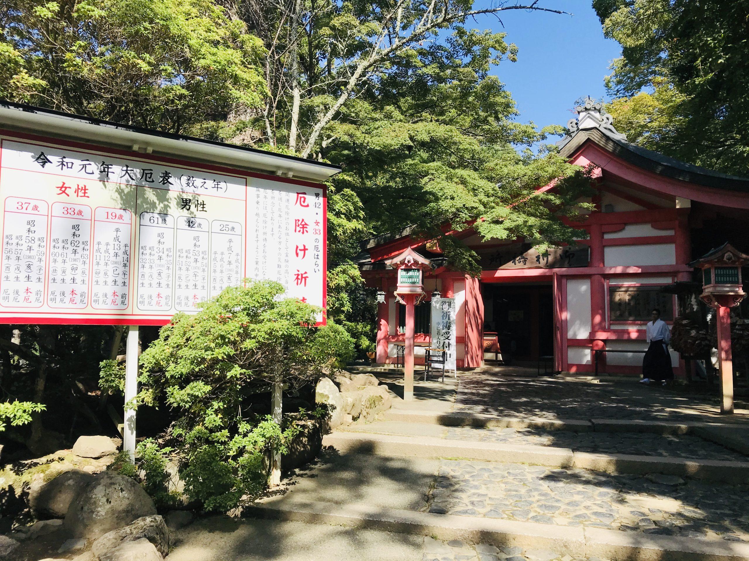 春日大社の水谷九社めぐりの参拝方法