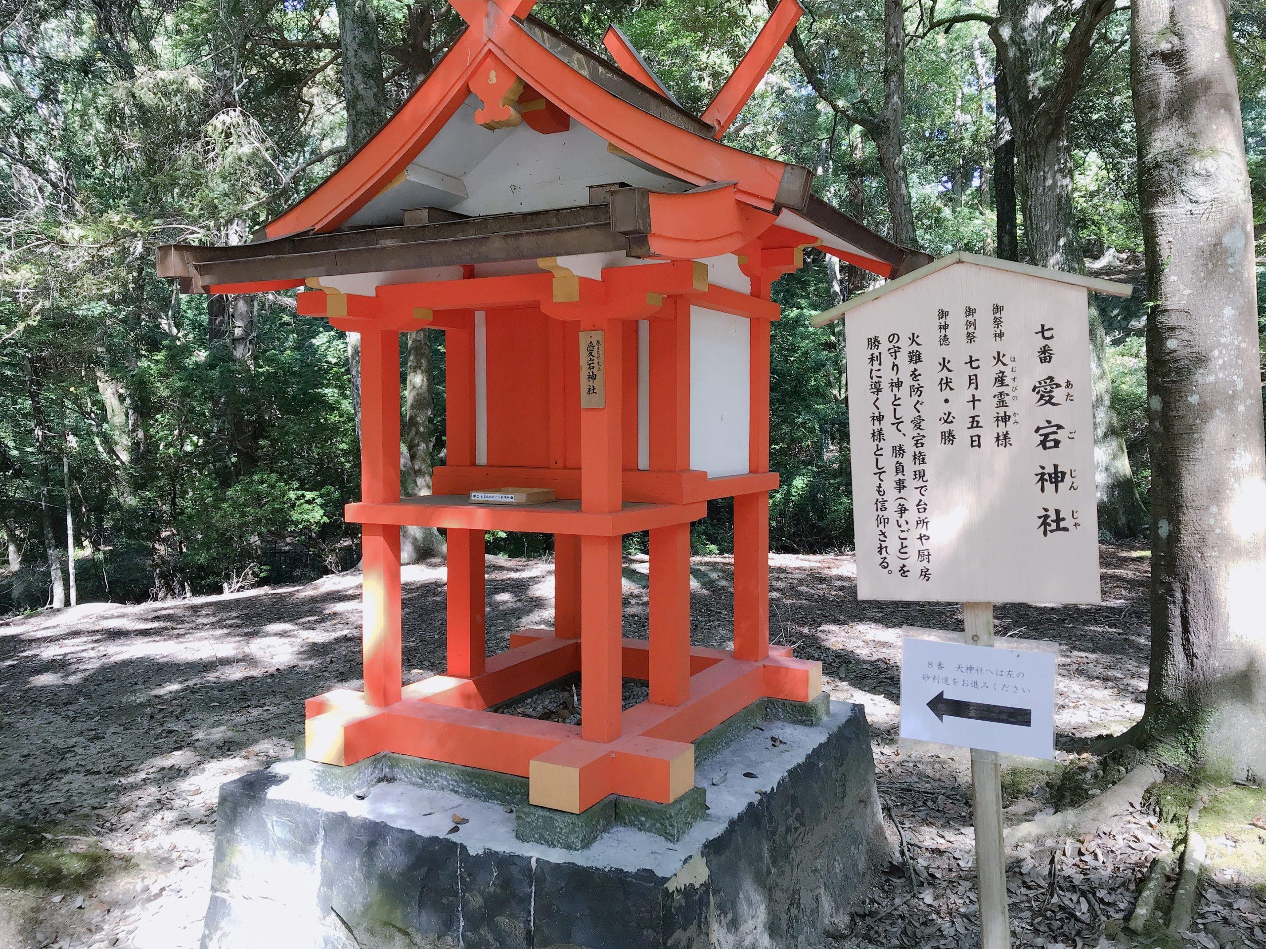 春日大社の愛宕神社へ!水谷九社巡りで御朱印めぐり